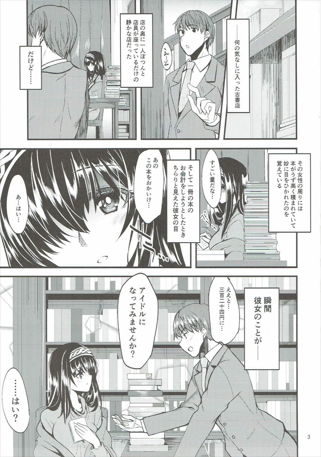 Kagehinata ni Saku, Yukiwari no Hana 1