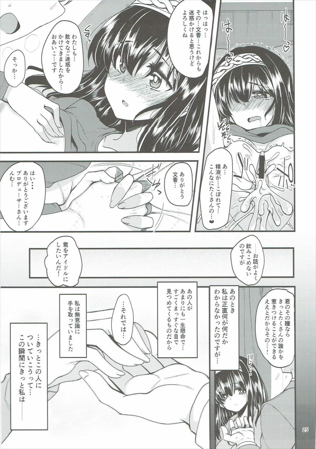 Kagehinata ni Saku, Yukiwari no Hana 23