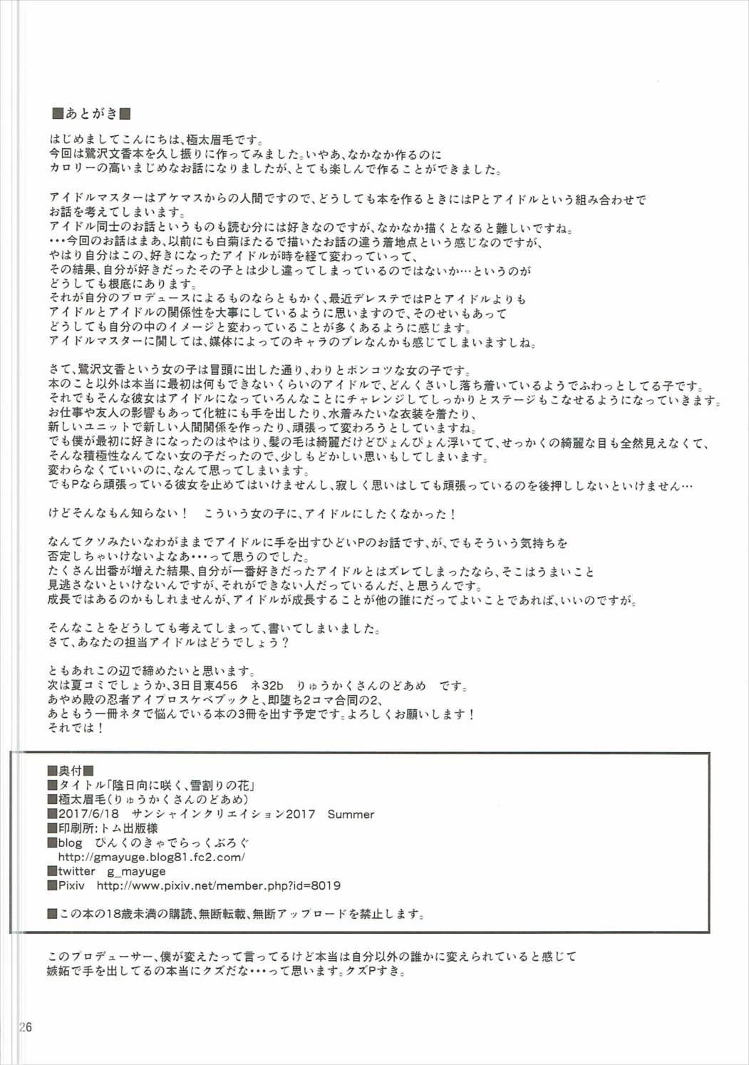 Kagehinata ni Saku, Yukiwari no Hana 24
