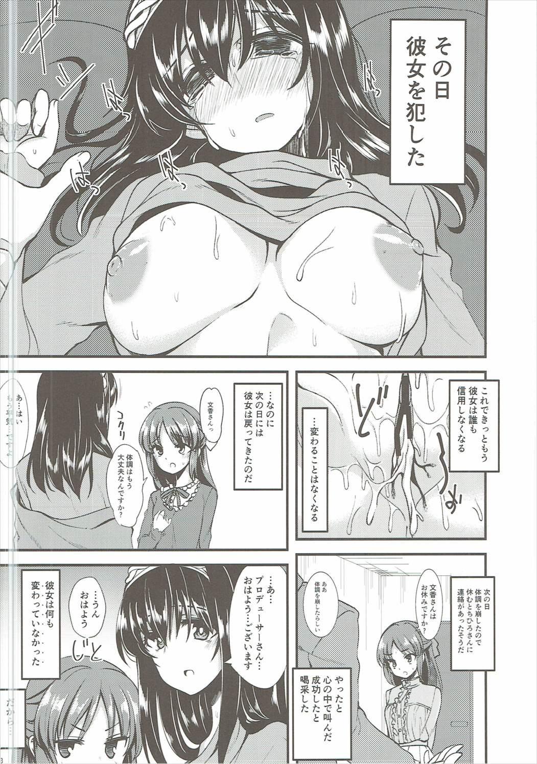Kagehinata ni Saku, Yukiwari no Hana 6