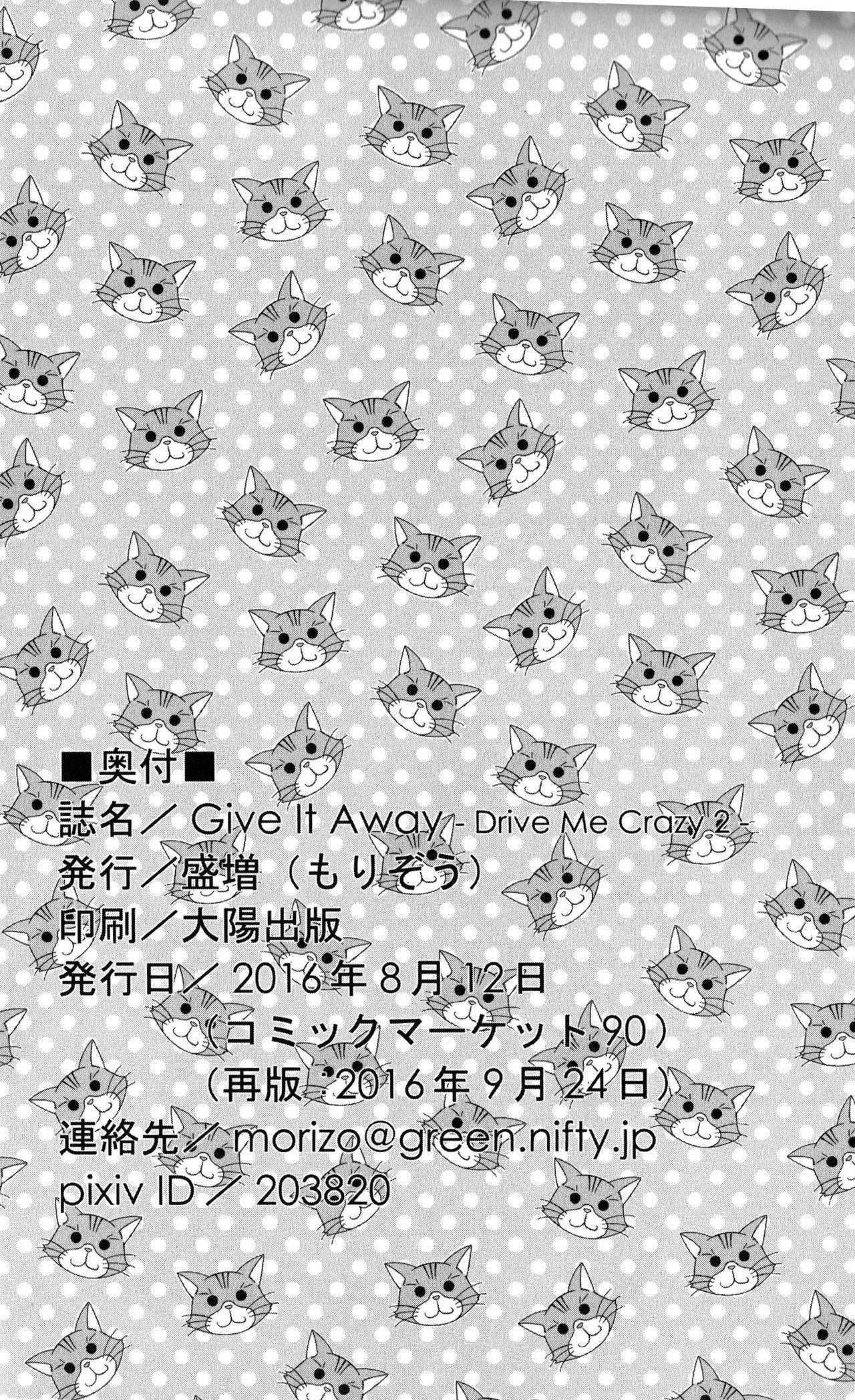 Give it Away 24