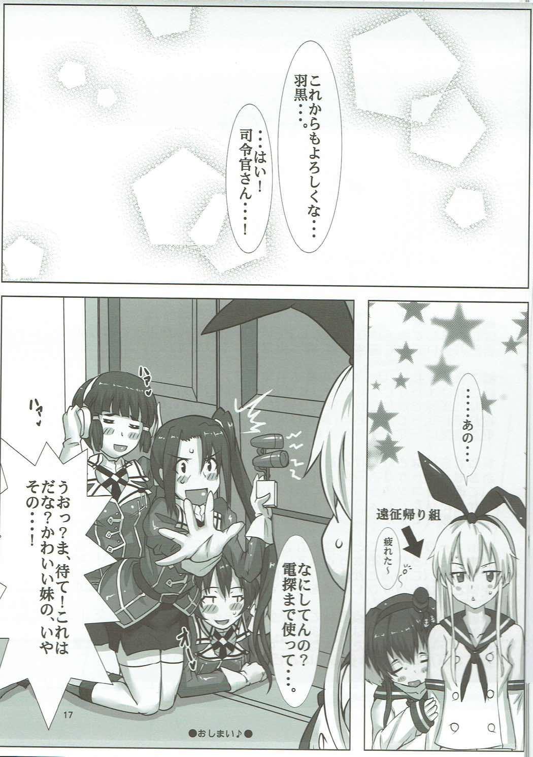 Haguro Ai no Kaishuu Max! 17