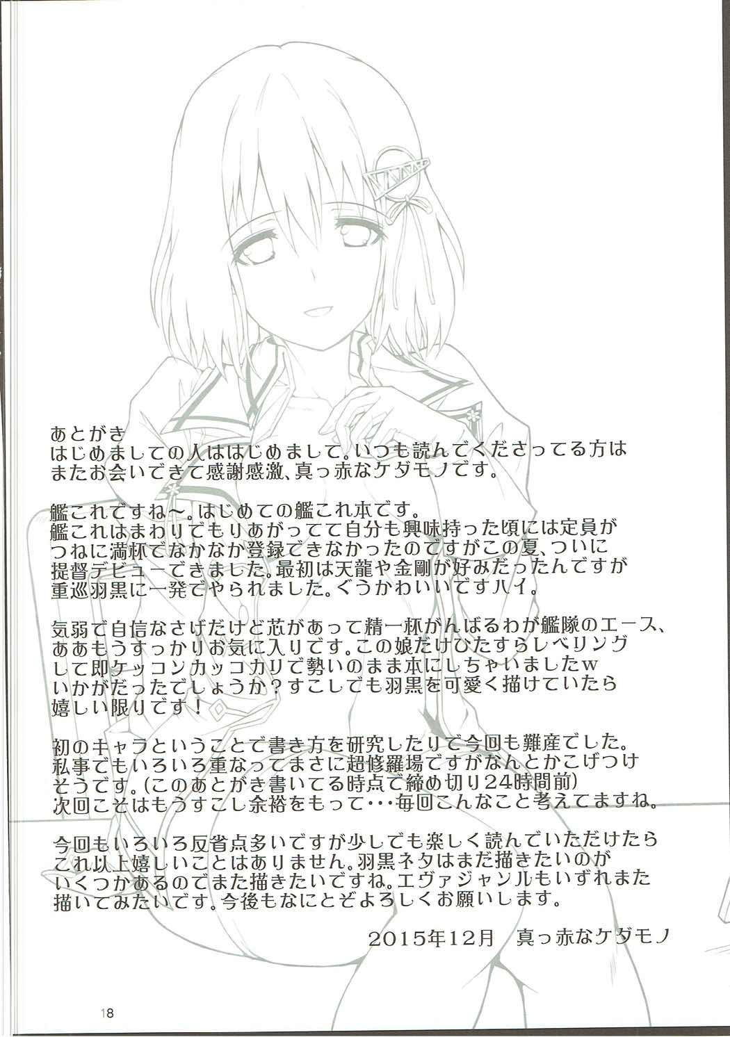 Haguro Ai no Kaishuu Max! 18