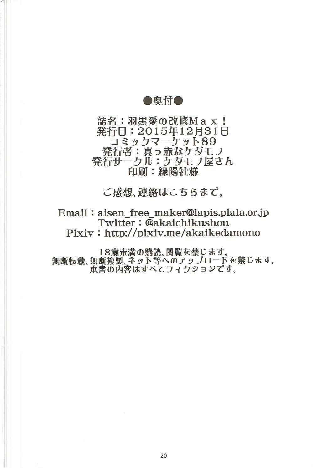 Haguro Ai no Kaishuu Max! 20