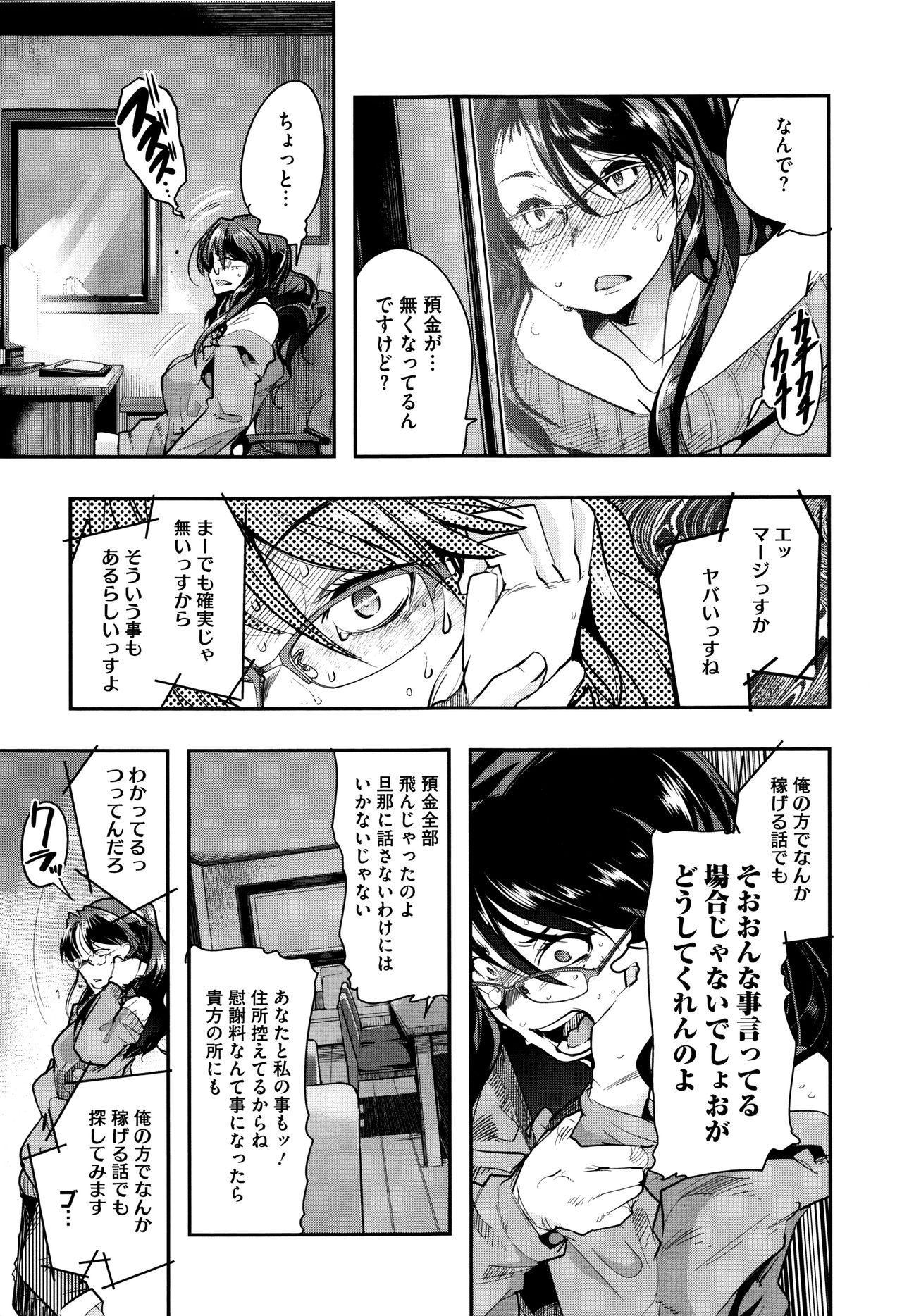 Setsuzoku Sareta Onna 9