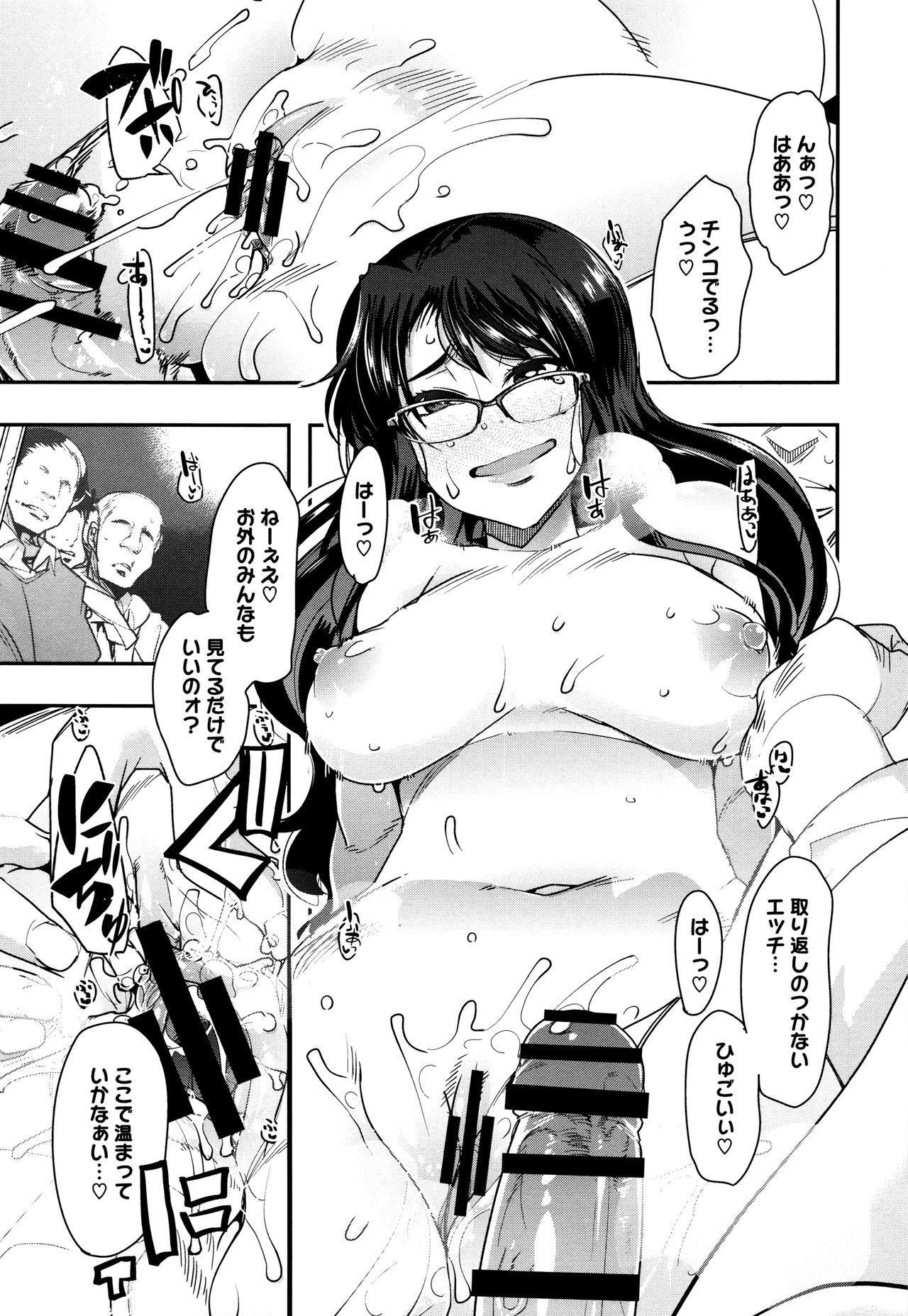 Setsuzoku Sareta Onna 101