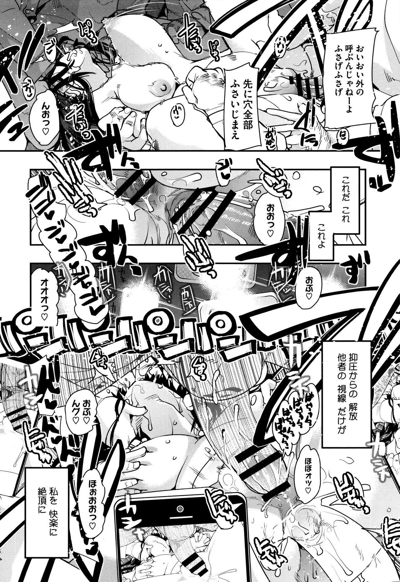 Setsuzoku Sareta Onna 102