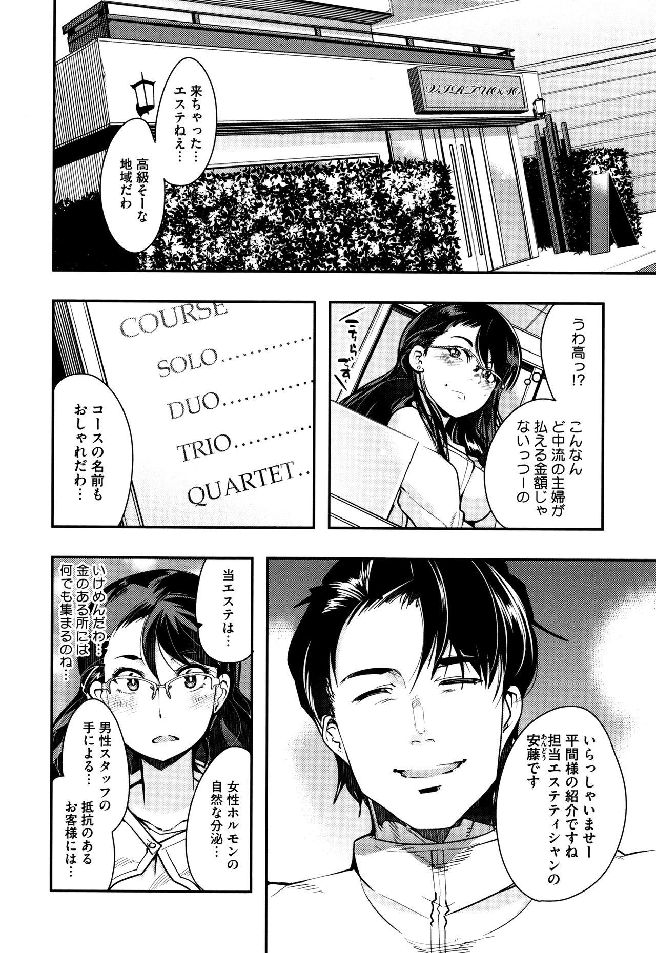 Setsuzoku Sareta Onna 108