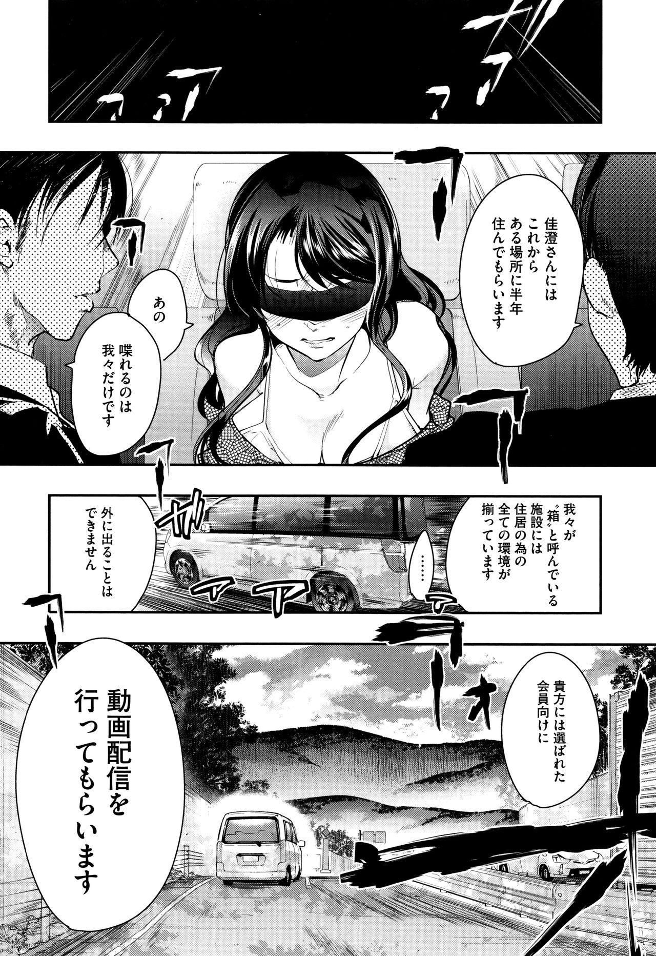 Setsuzoku Sareta Onna 12