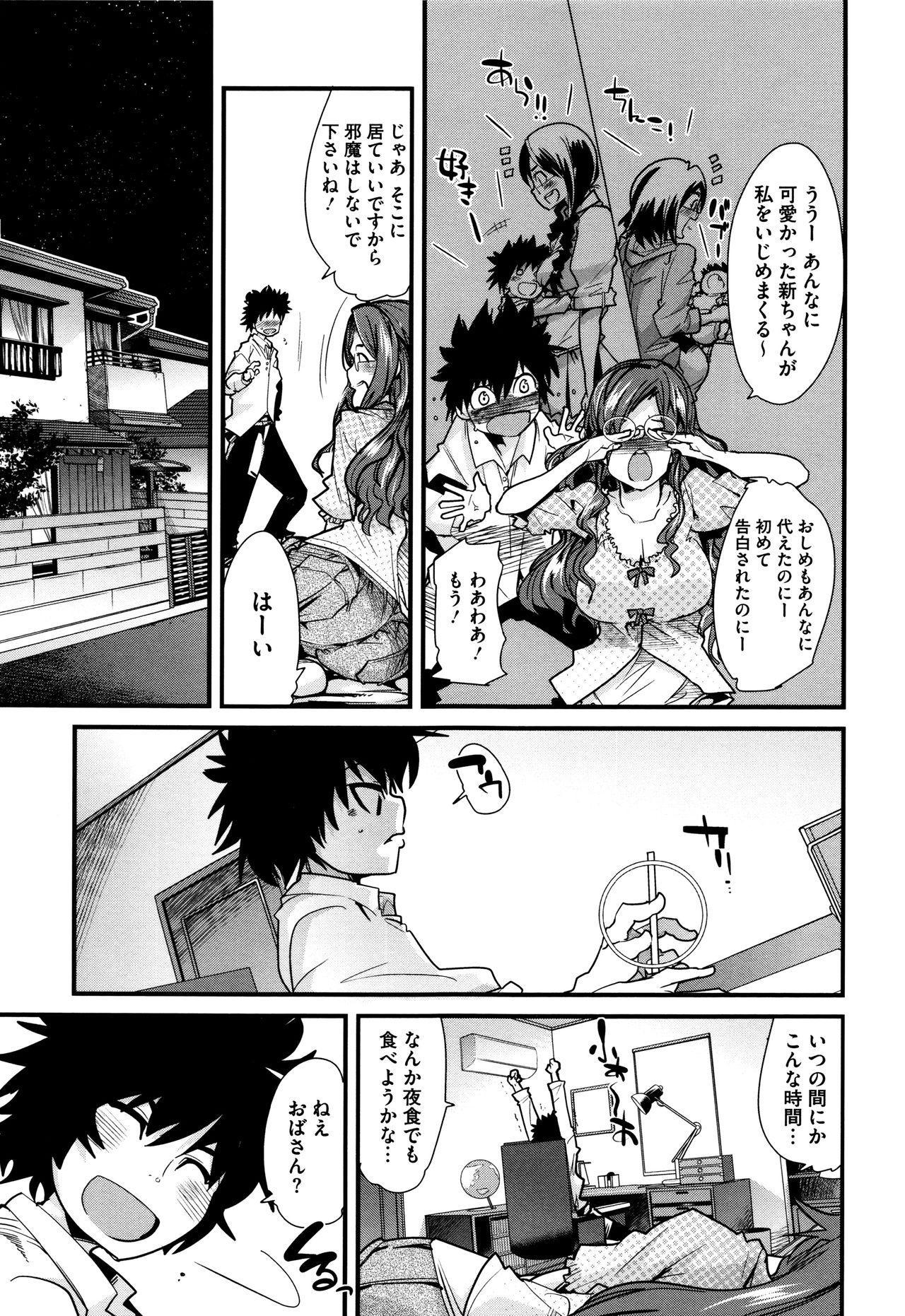 Setsuzoku Sareta Onna 129