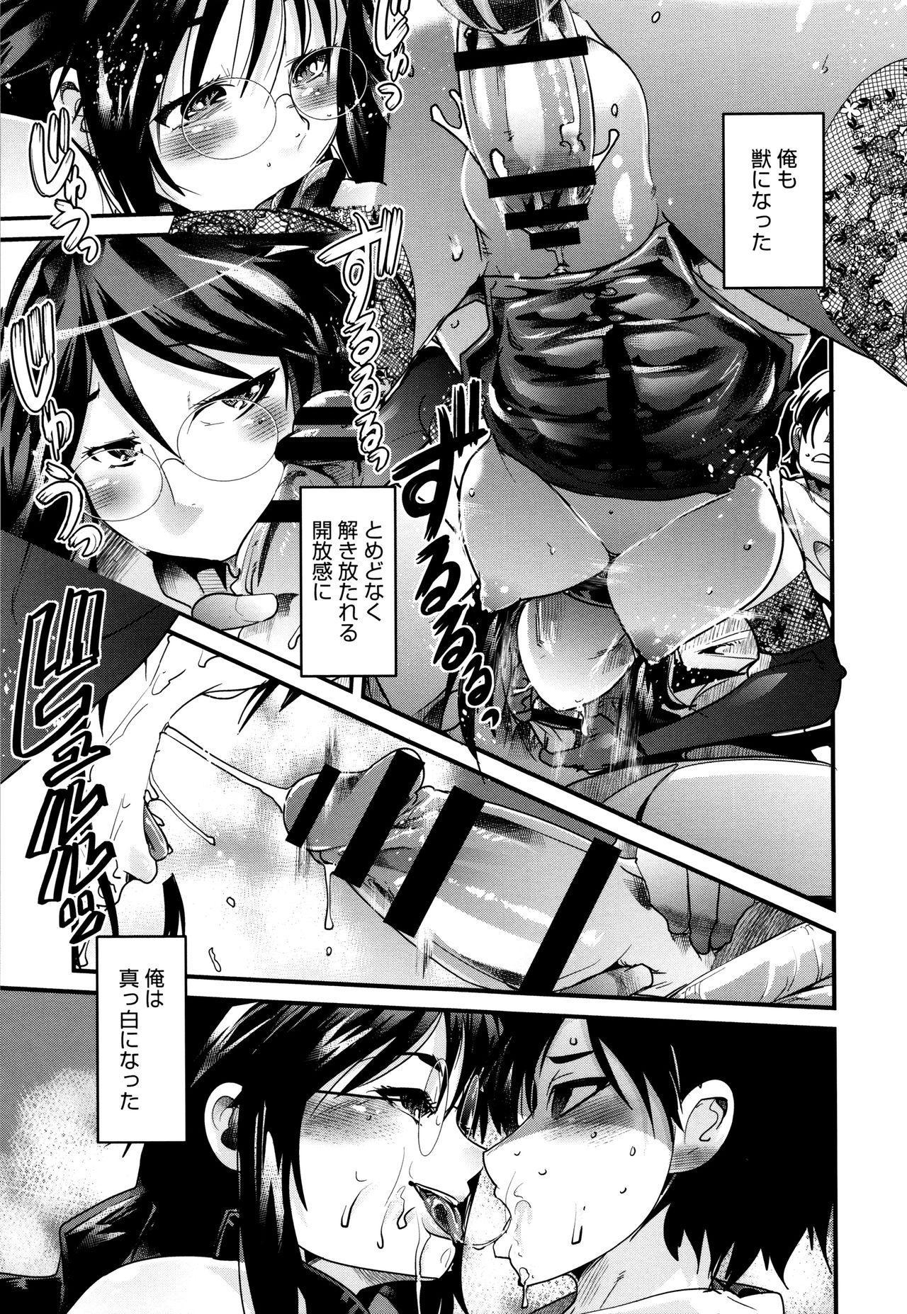 Setsuzoku Sareta Onna 155