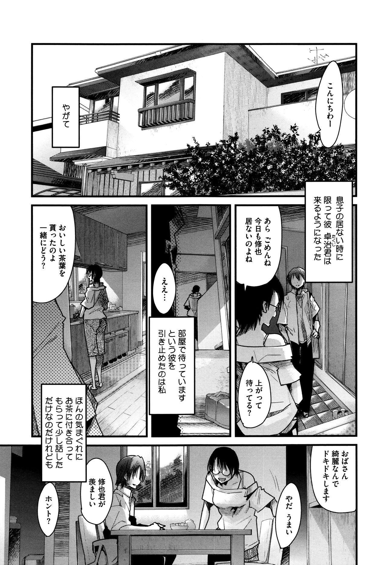 Setsuzoku Sareta Onna 177