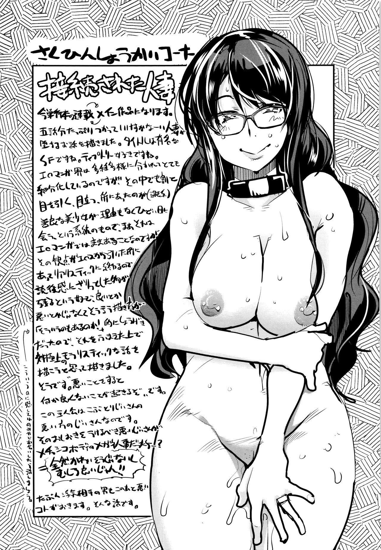 Setsuzoku Sareta Onna 191