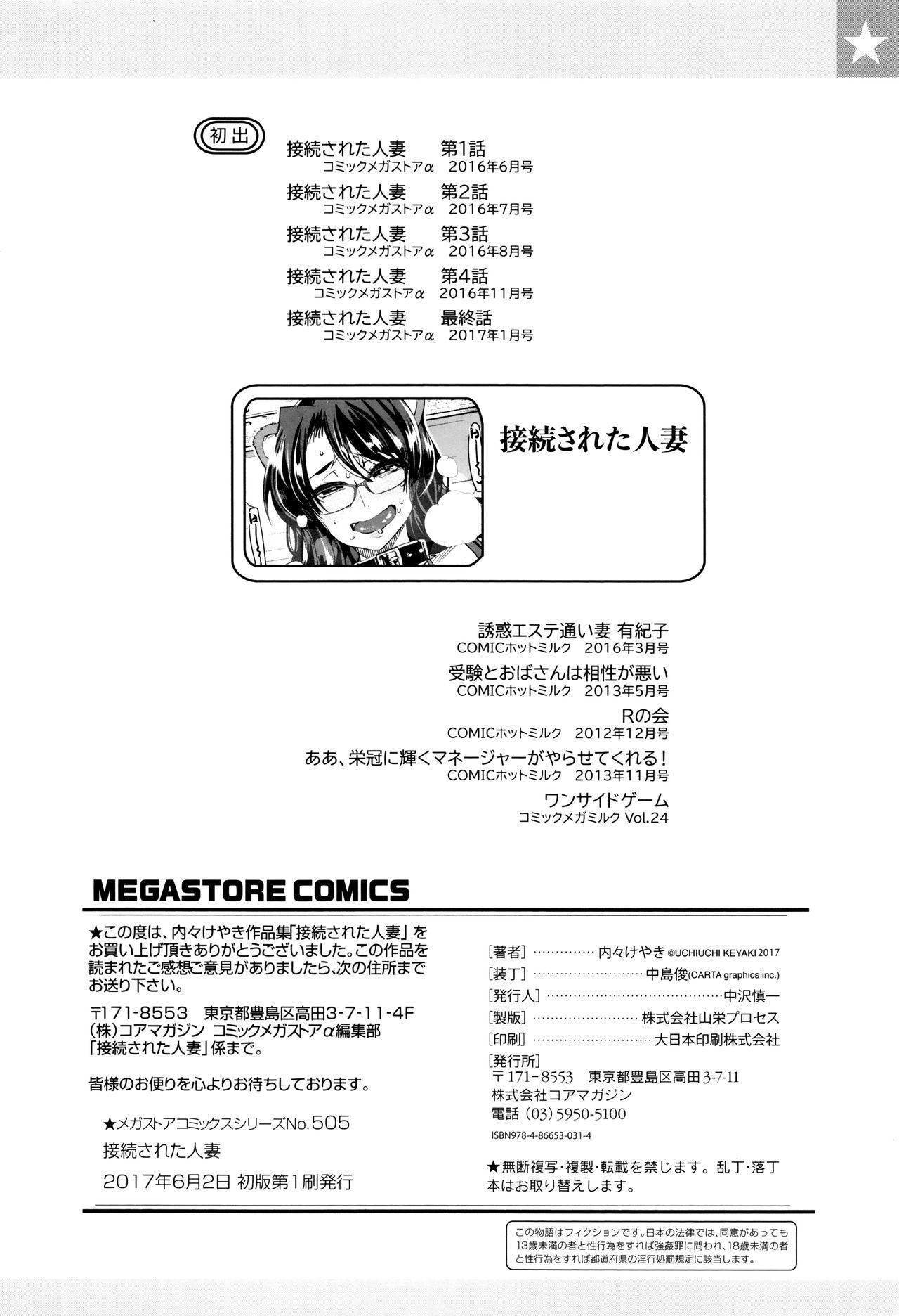 Setsuzoku Sareta Onna 194