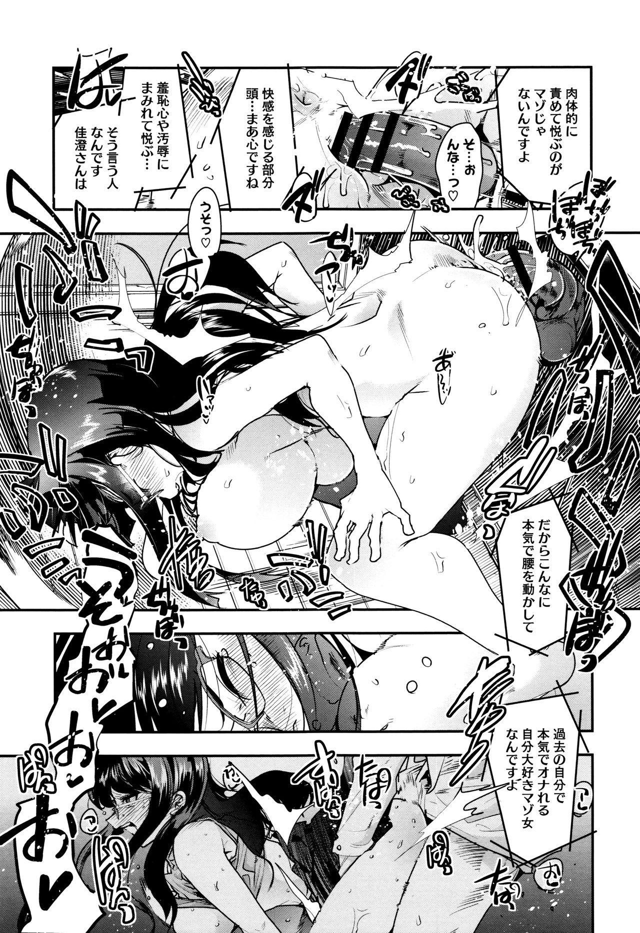 Setsuzoku Sareta Onna 23