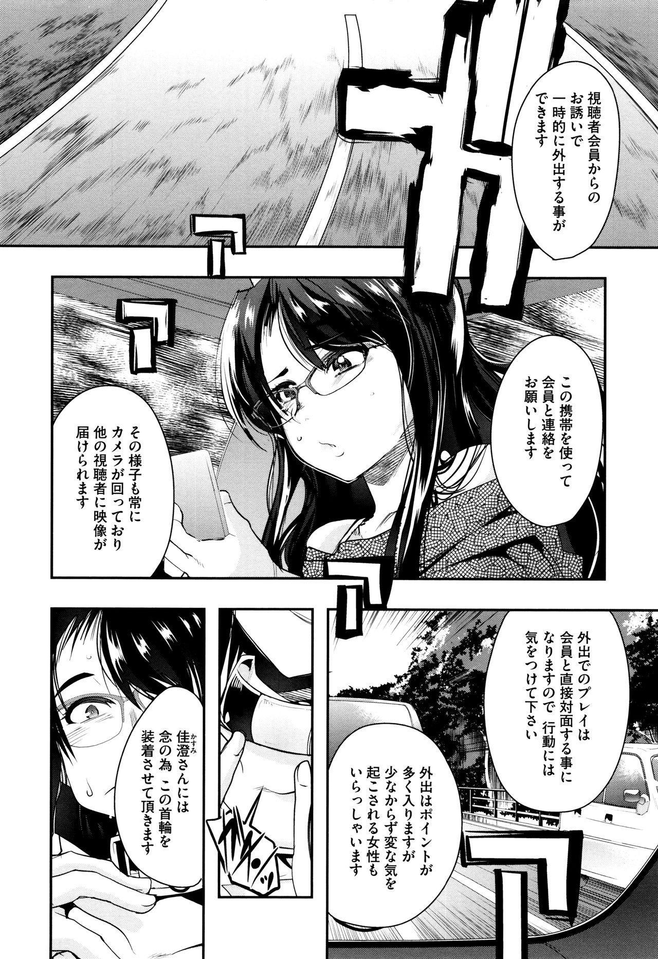 Setsuzoku Sareta Onna 28