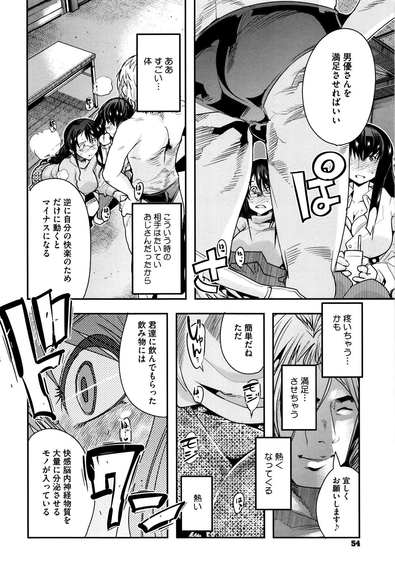 Setsuzoku Sareta Onna 54