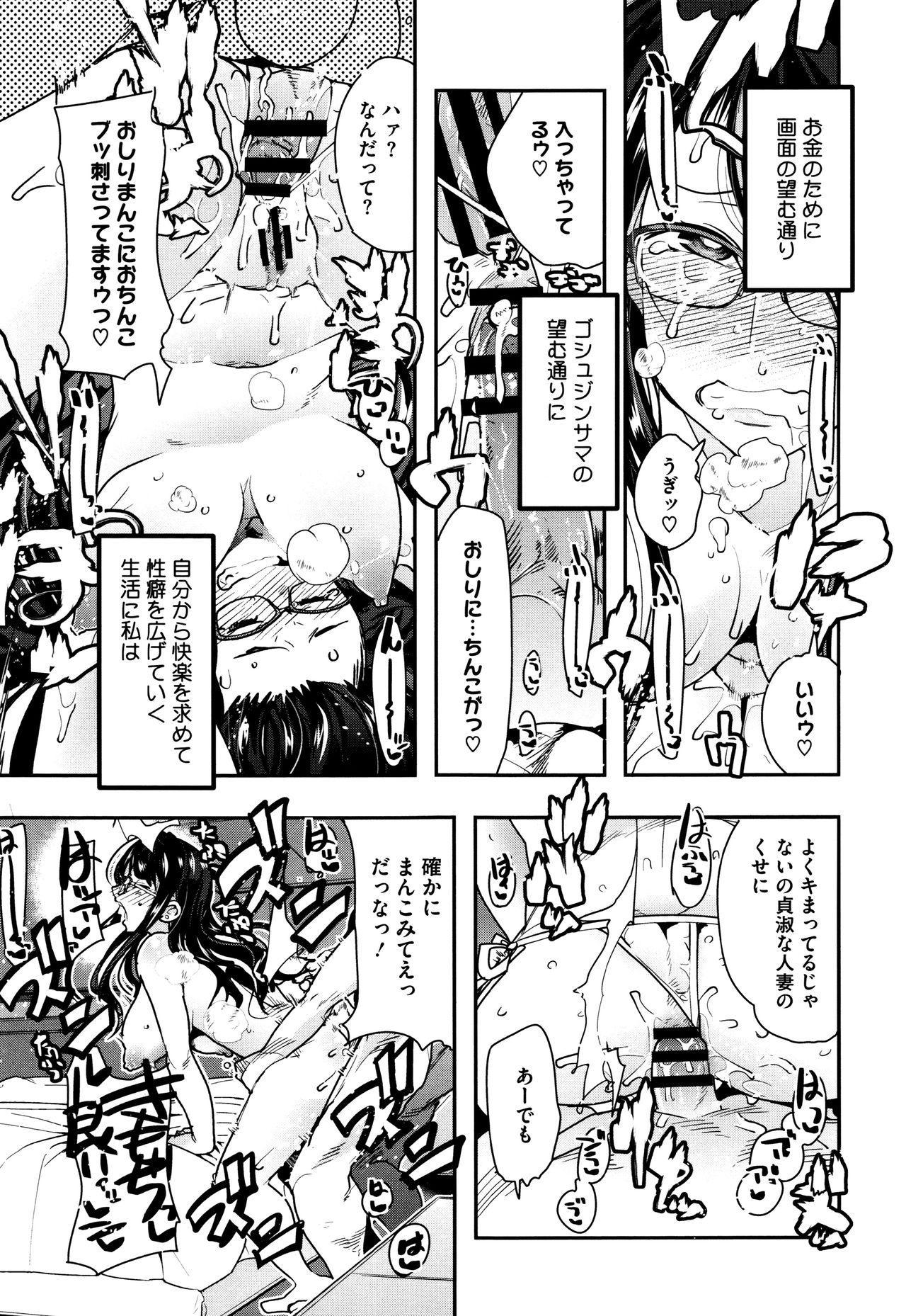 Setsuzoku Sareta Onna 69