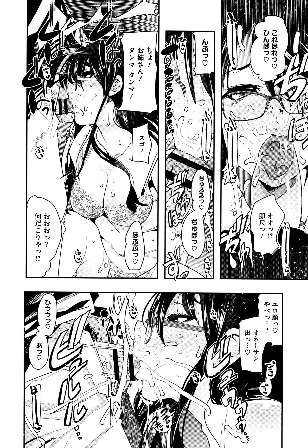 Setsuzoku Sareta Onna 94
