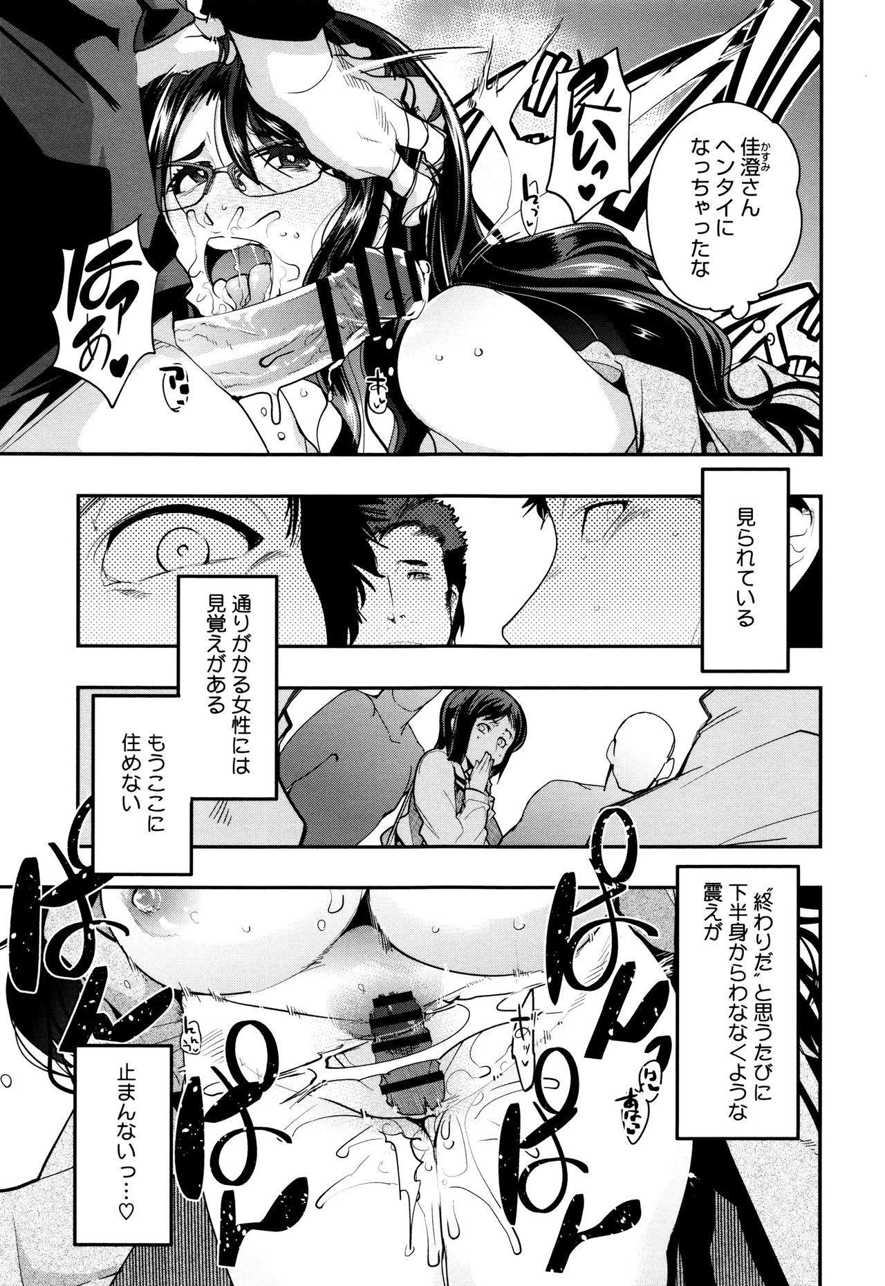 Setsuzoku Sareta Onna 97