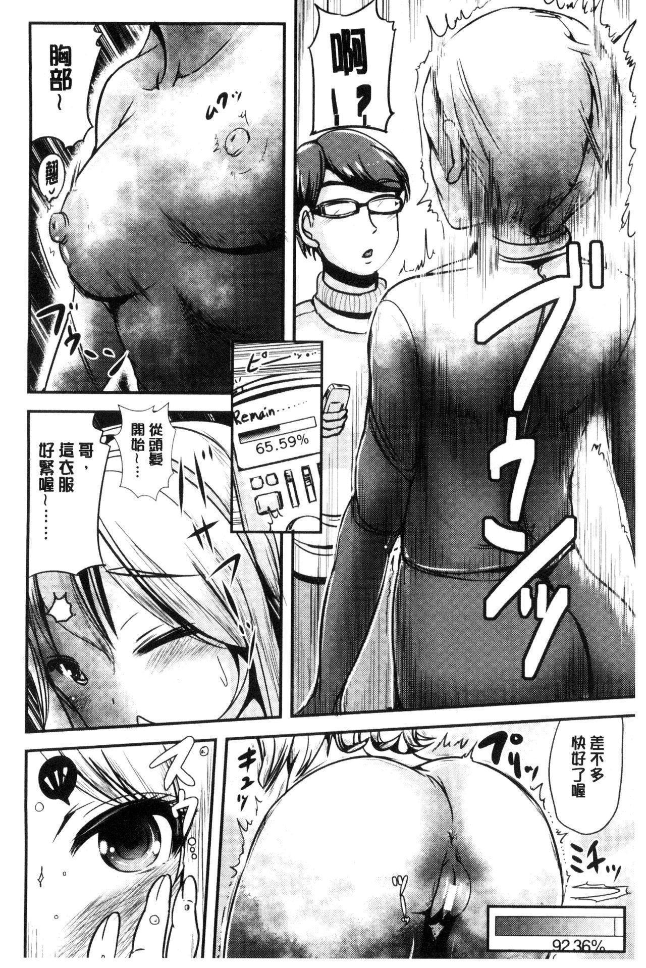 [Marneko] Onnanoko Supple ~Seitenkan Shite Hoken no Jugyou~   女孩子補給品 性轉換之後保健的授業 [Chinese] 125