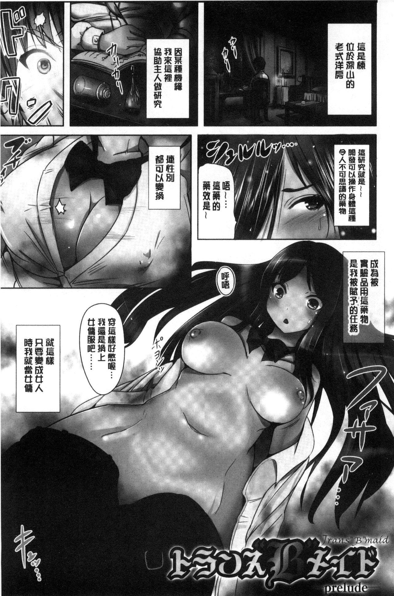 [Marneko] Onnanoko Supple ~Seitenkan Shite Hoken no Jugyou~   女孩子補給品 性轉換之後保健的授業 [Chinese] 174