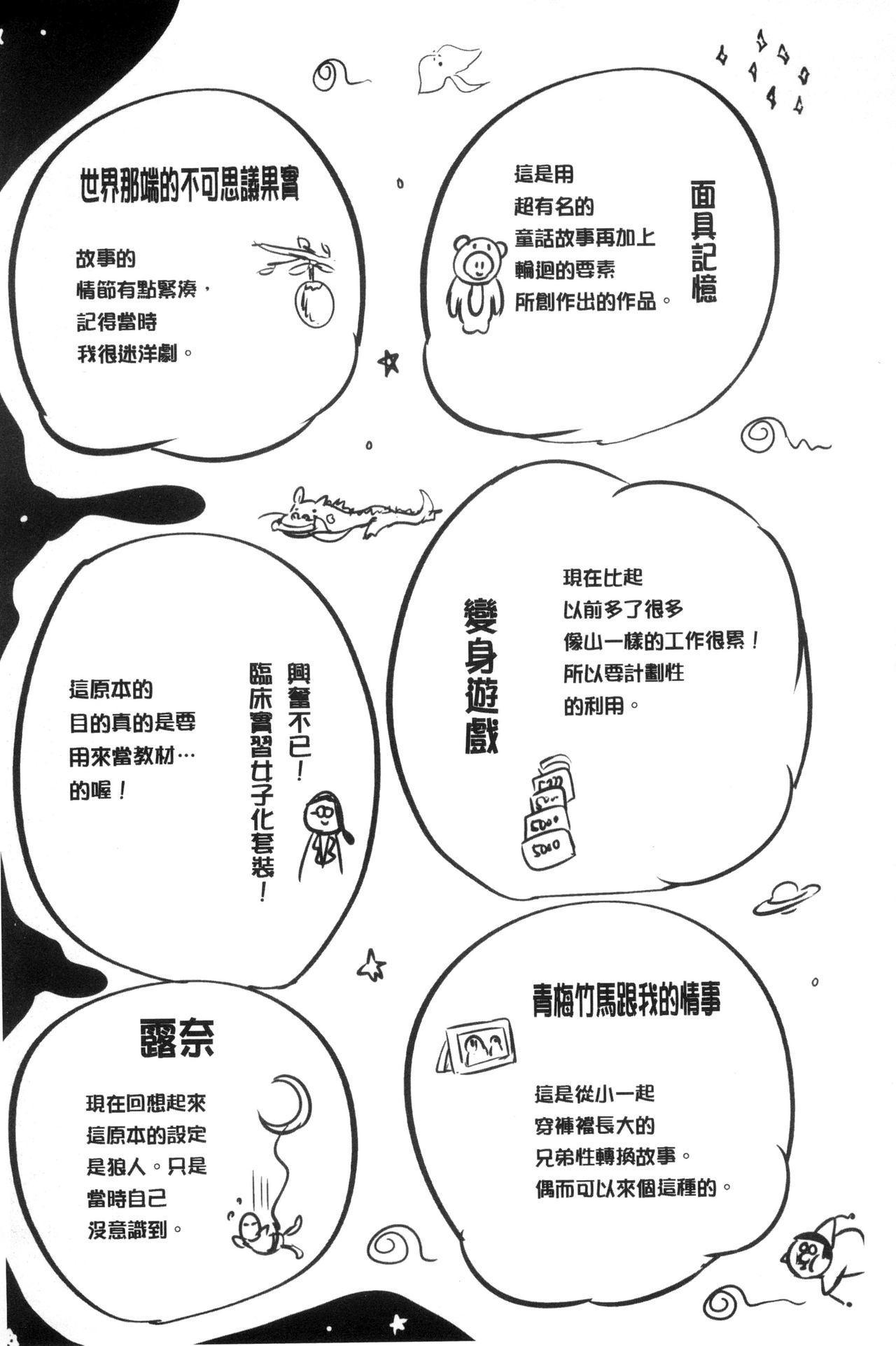 [Marneko] Onnanoko Supple ~Seitenkan Shite Hoken no Jugyou~   女孩子補給品 性轉換之後保健的授業 [Chinese] 184