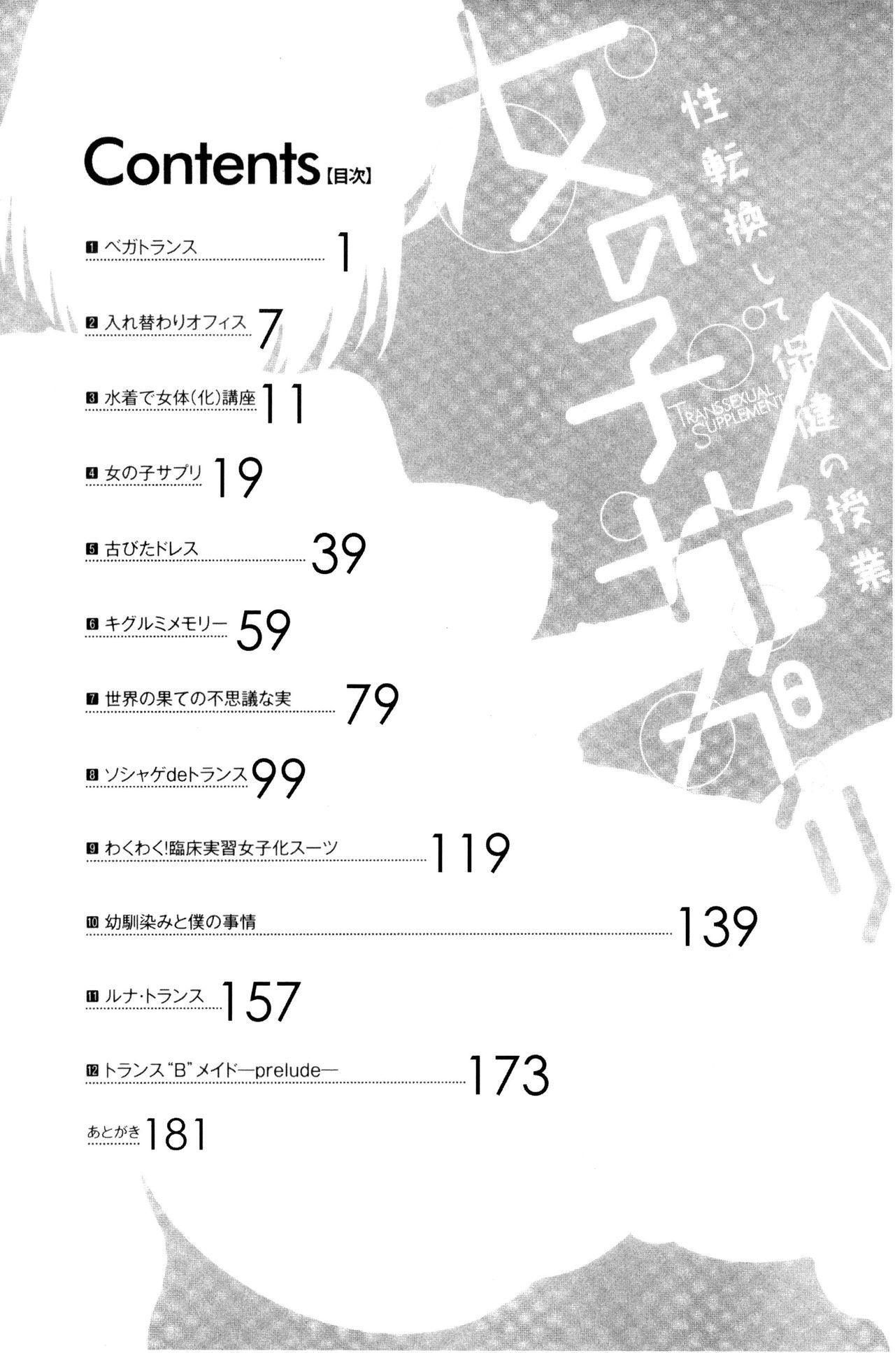 [Marneko] Onnanoko Supple ~Seitenkan Shite Hoken no Jugyou~   女孩子補給品 性轉換之後保健的授業 [Chinese] 20