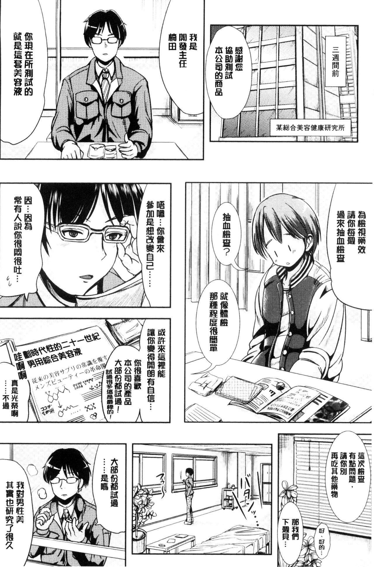 [Marneko] Onnanoko Supple ~Seitenkan Shite Hoken no Jugyou~   女孩子補給品 性轉換之後保健的授業 [Chinese] 22