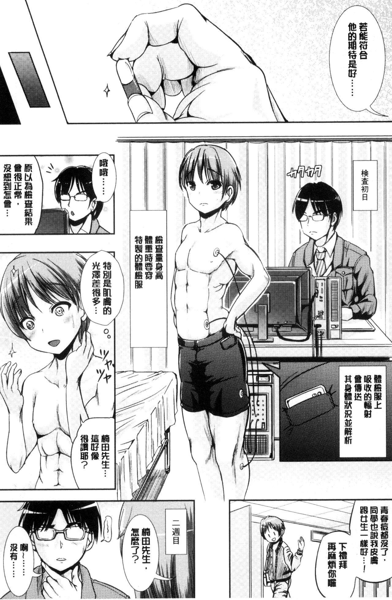 [Marneko] Onnanoko Supple ~Seitenkan Shite Hoken no Jugyou~   女孩子補給品 性轉換之後保健的授業 [Chinese] 23