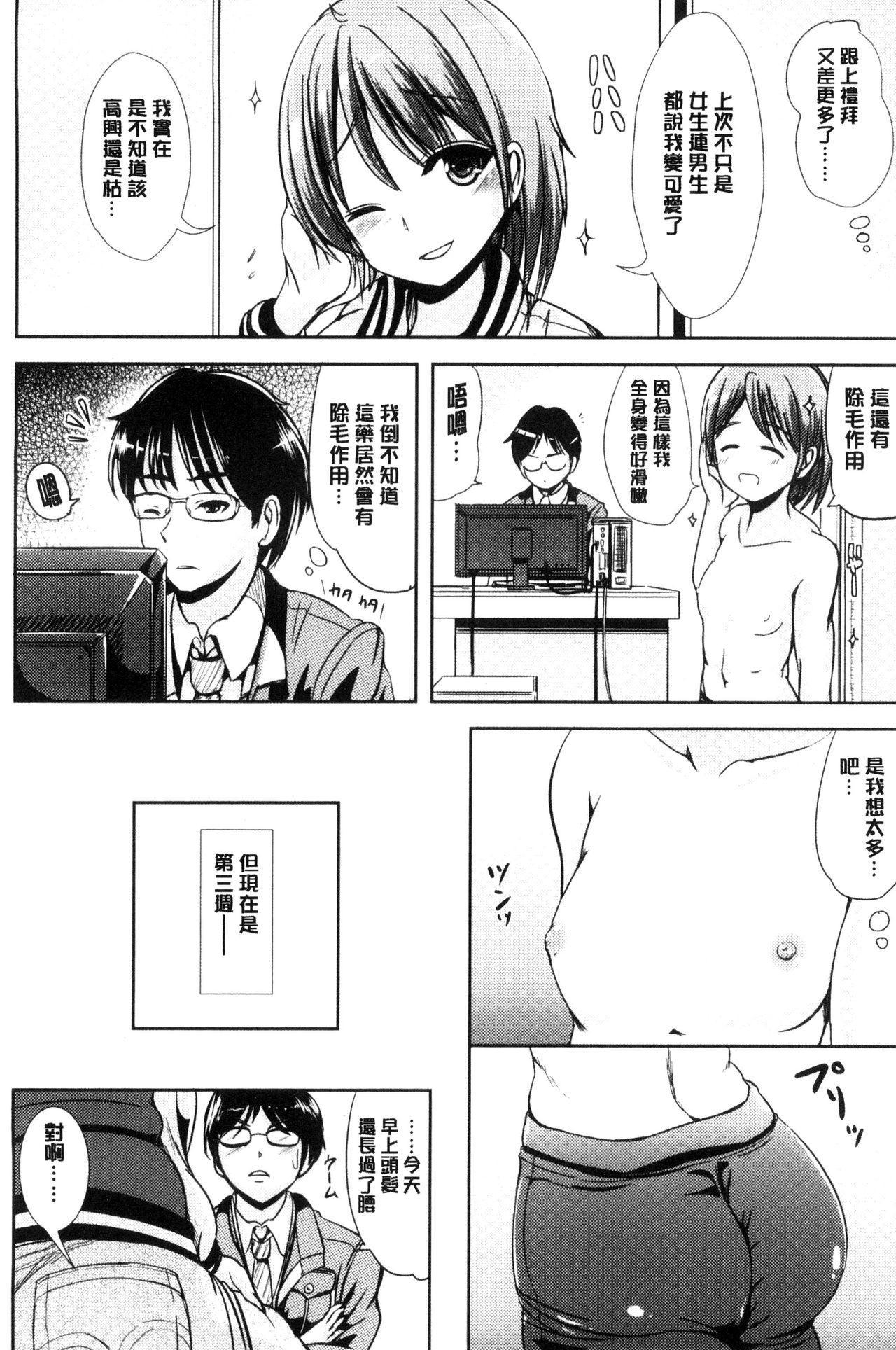 [Marneko] Onnanoko Supple ~Seitenkan Shite Hoken no Jugyou~   女孩子補給品 性轉換之後保健的授業 [Chinese] 24