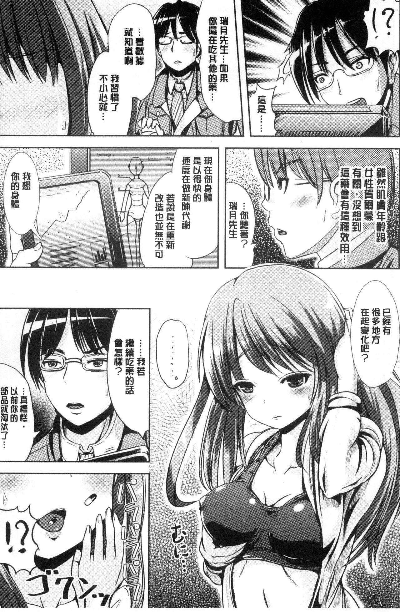 [Marneko] Onnanoko Supple ~Seitenkan Shite Hoken no Jugyou~   女孩子補給品 性轉換之後保健的授業 [Chinese] 27