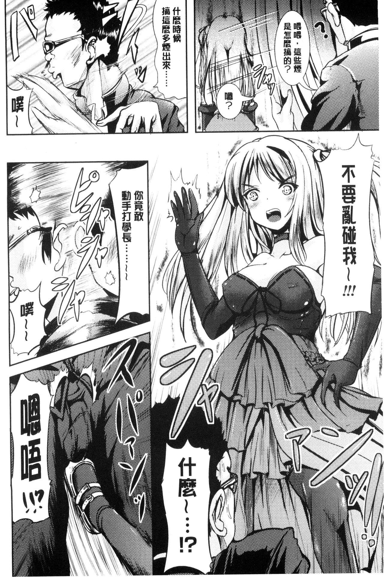[Marneko] Onnanoko Supple ~Seitenkan Shite Hoken no Jugyou~   女孩子補給品 性轉換之後保健的授業 [Chinese] 43