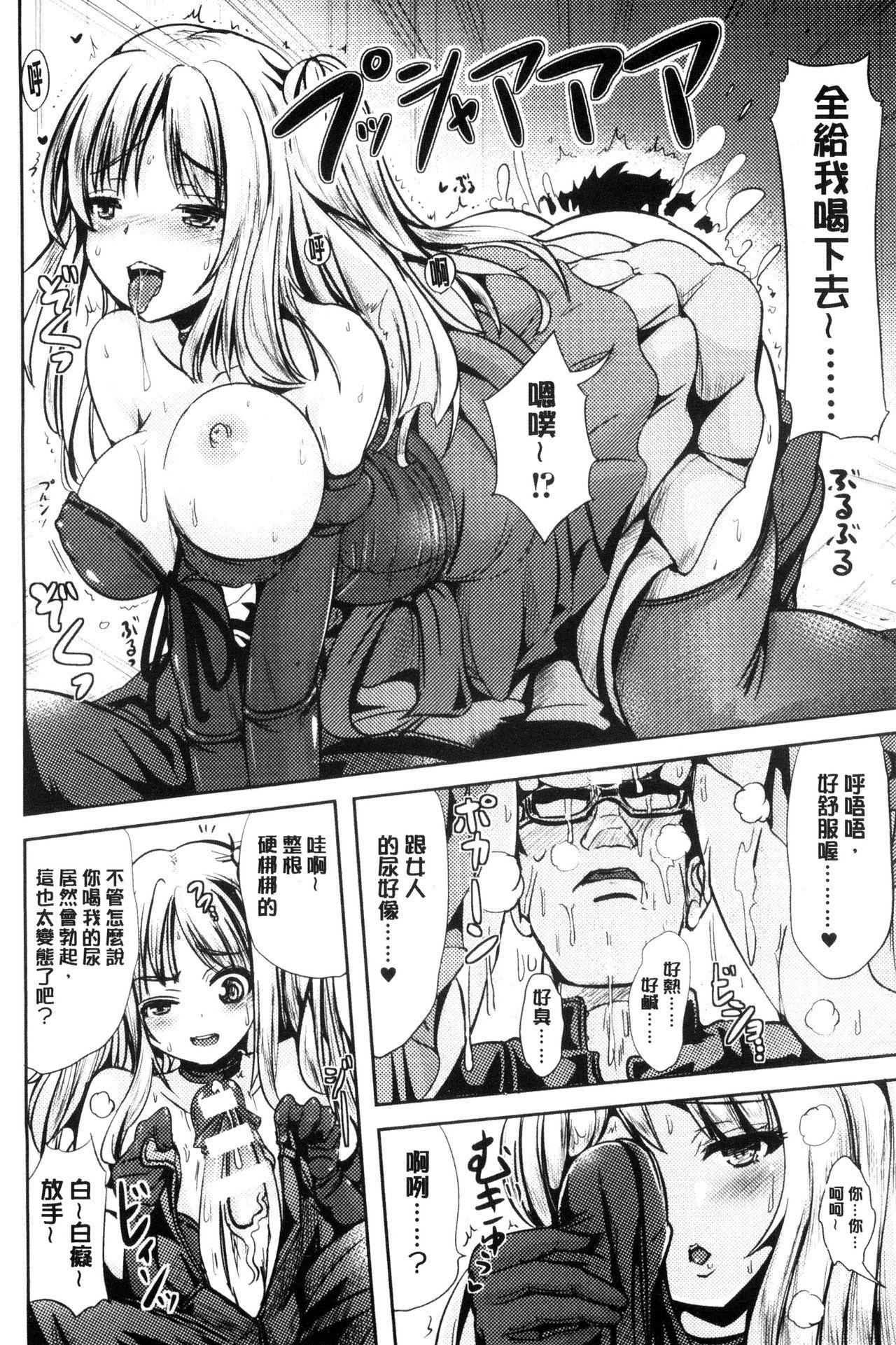 [Marneko] Onnanoko Supple ~Seitenkan Shite Hoken no Jugyou~   女孩子補給品 性轉換之後保健的授業 [Chinese] 51