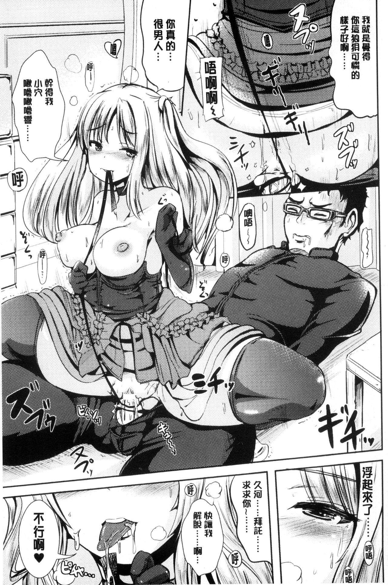 [Marneko] Onnanoko Supple ~Seitenkan Shite Hoken no Jugyou~   女孩子補給品 性轉換之後保健的授業 [Chinese] 56
