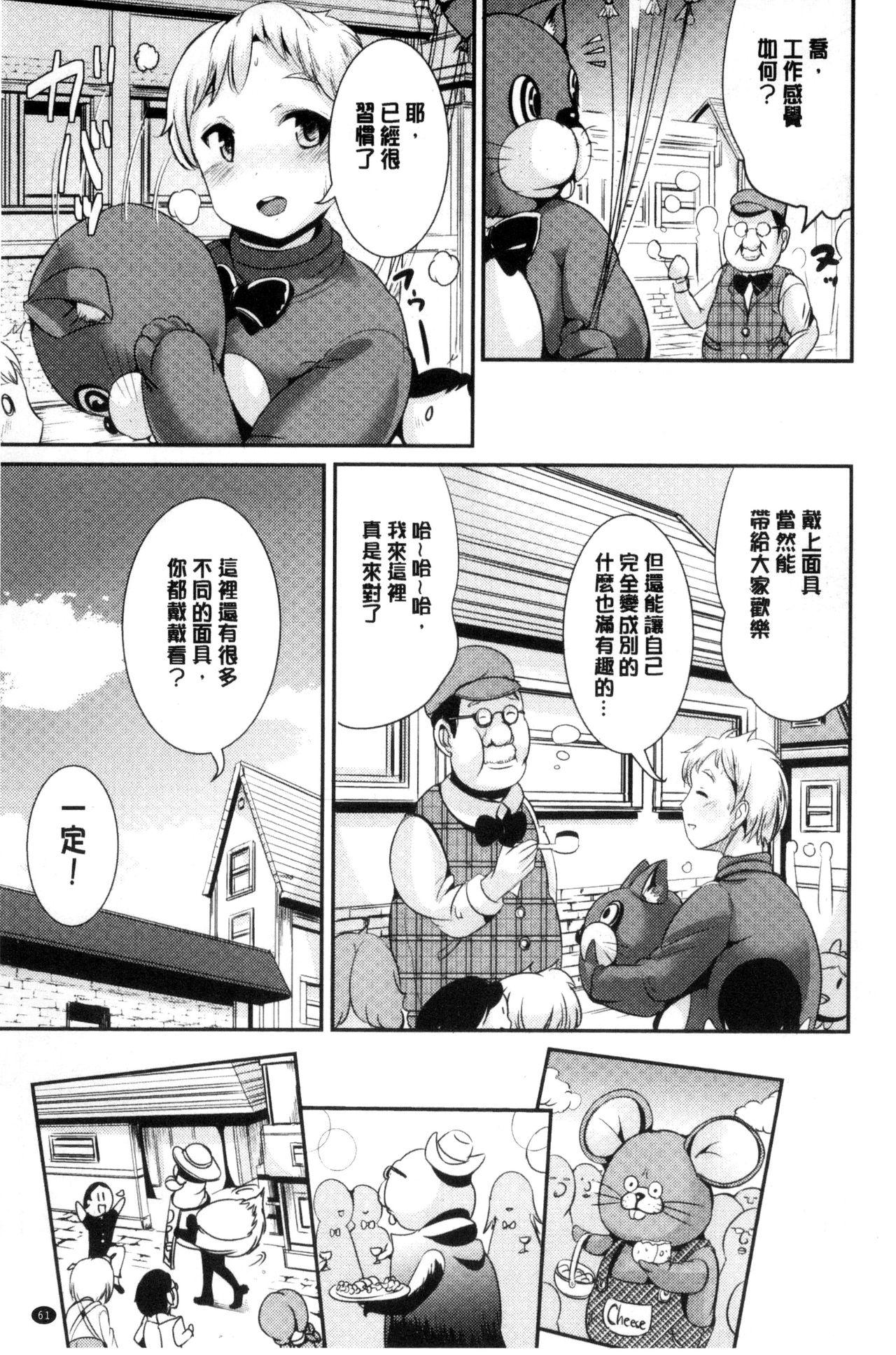 [Marneko] Onnanoko Supple ~Seitenkan Shite Hoken no Jugyou~   女孩子補給品 性轉換之後保健的授業 [Chinese] 62