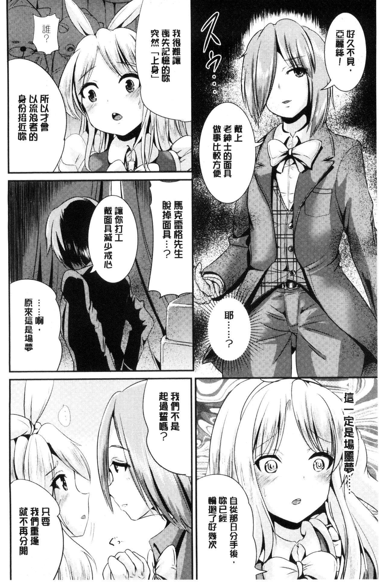 [Marneko] Onnanoko Supple ~Seitenkan Shite Hoken no Jugyou~   女孩子補給品 性轉換之後保健的授業 [Chinese] 67