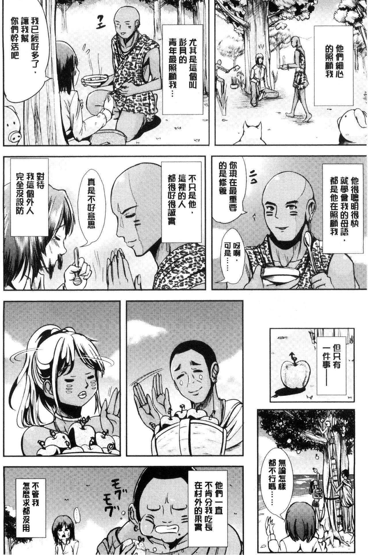 [Marneko] Onnanoko Supple ~Seitenkan Shite Hoken no Jugyou~   女孩子補給品 性轉換之後保健的授業 [Chinese] 81