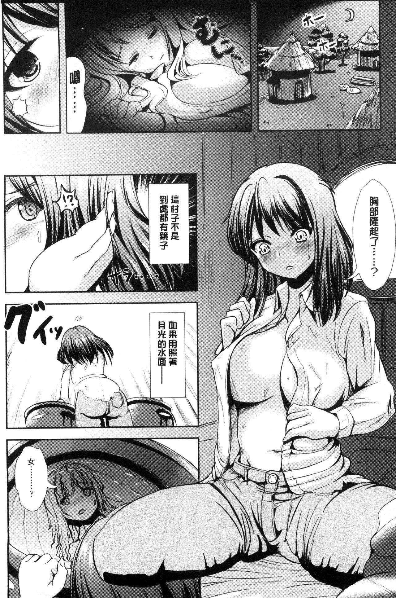 [Marneko] Onnanoko Supple ~Seitenkan Shite Hoken no Jugyou~   女孩子補給品 性轉換之後保健的授業 [Chinese] 83