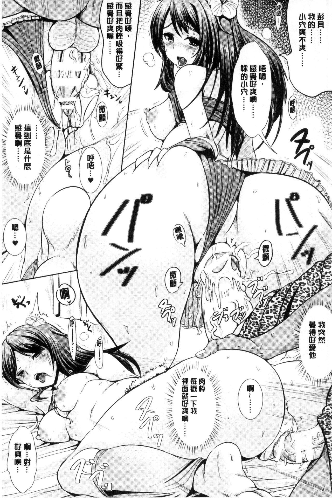 [Marneko] Onnanoko Supple ~Seitenkan Shite Hoken no Jugyou~   女孩子補給品 性轉換之後保健的授業 [Chinese] 94