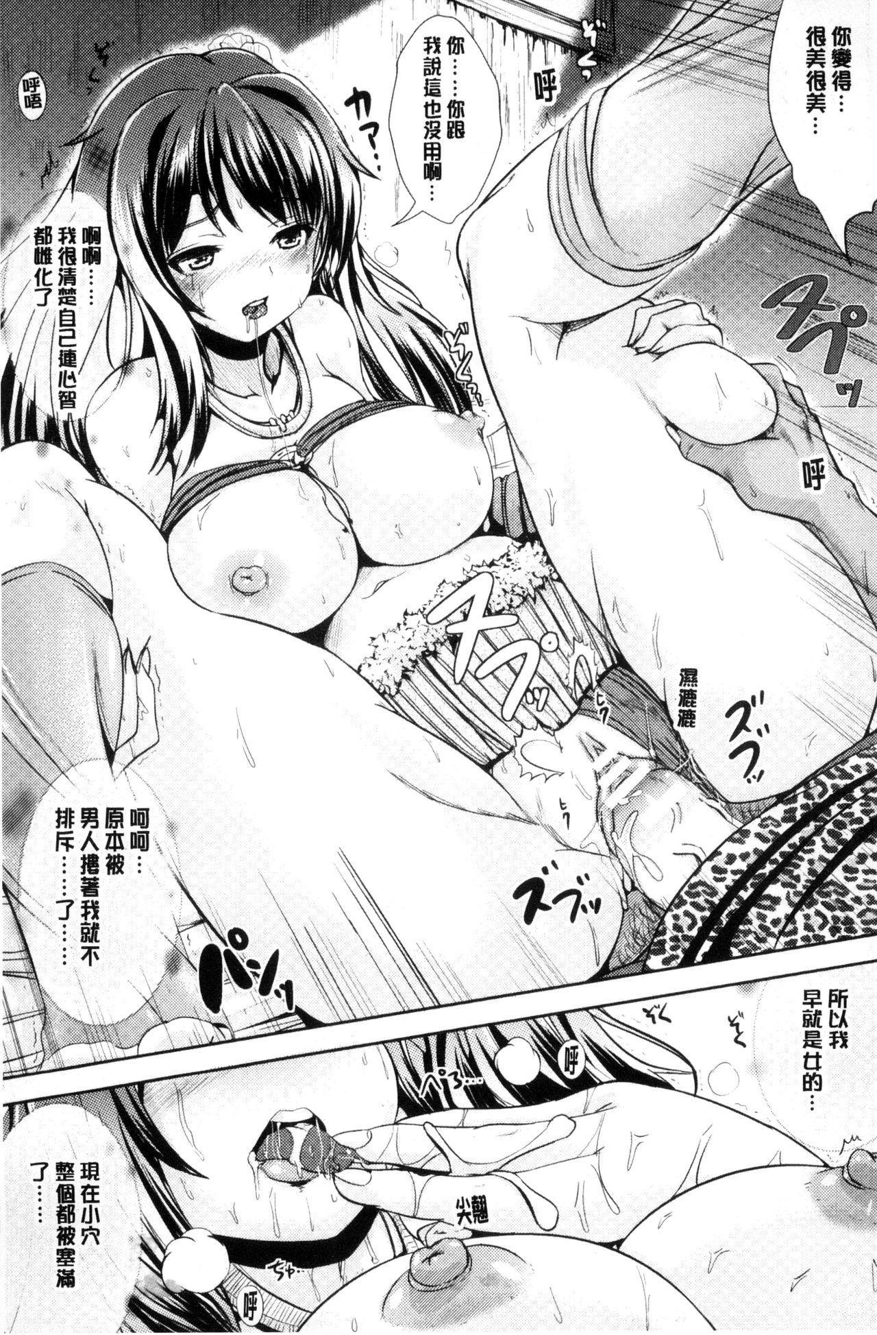 [Marneko] Onnanoko Supple ~Seitenkan Shite Hoken no Jugyou~   女孩子補給品 性轉換之後保健的授業 [Chinese] 96
