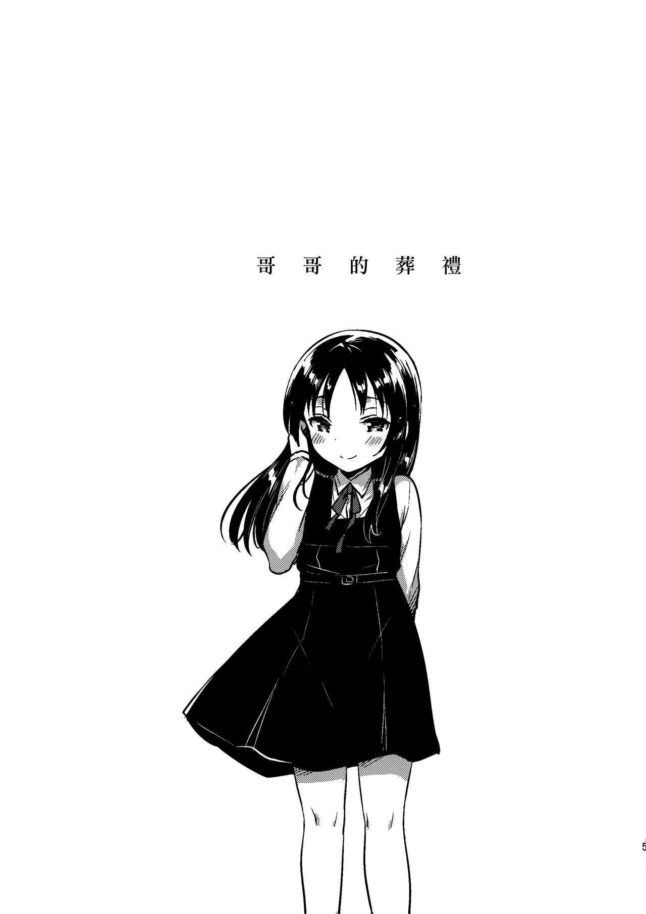 Onii-chan no Osoushiki 4