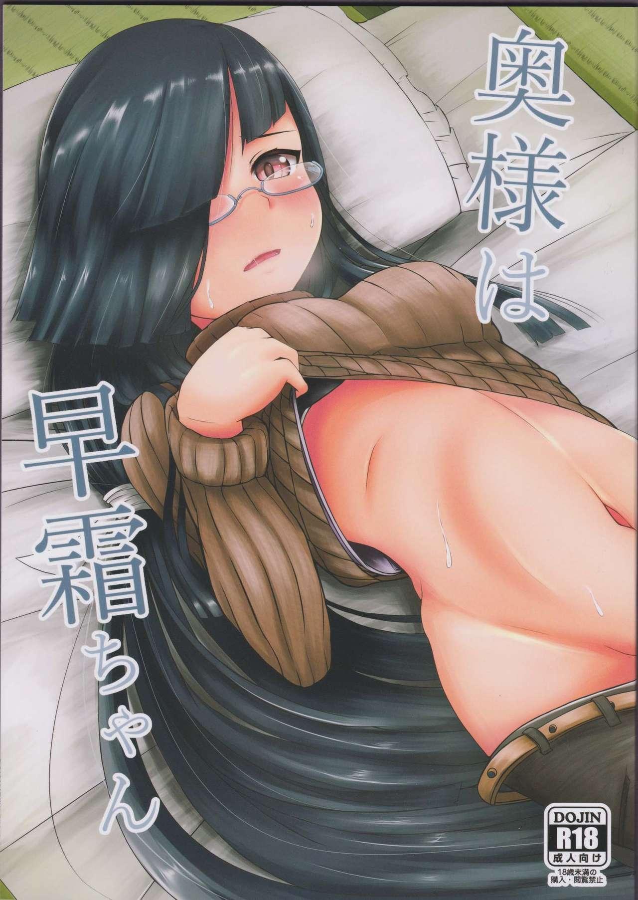 (C91) [Hozuriya (Subaru)] Oku-sama wa Hayashimo-chan (Kantai Collection -KanColle-) 0