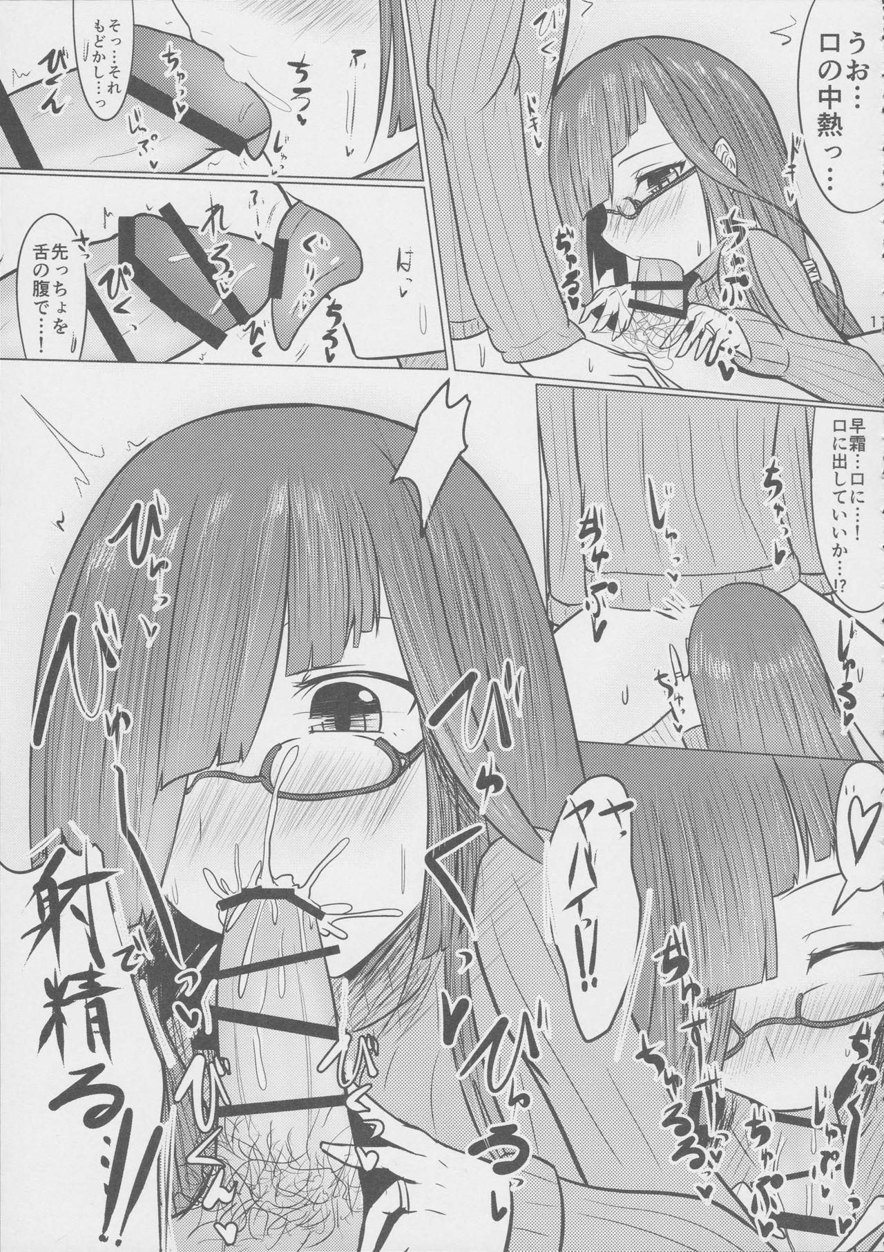 (C91) [Hozuriya (Subaru)] Oku-sama wa Hayashimo-chan (Kantai Collection -KanColle-) 10