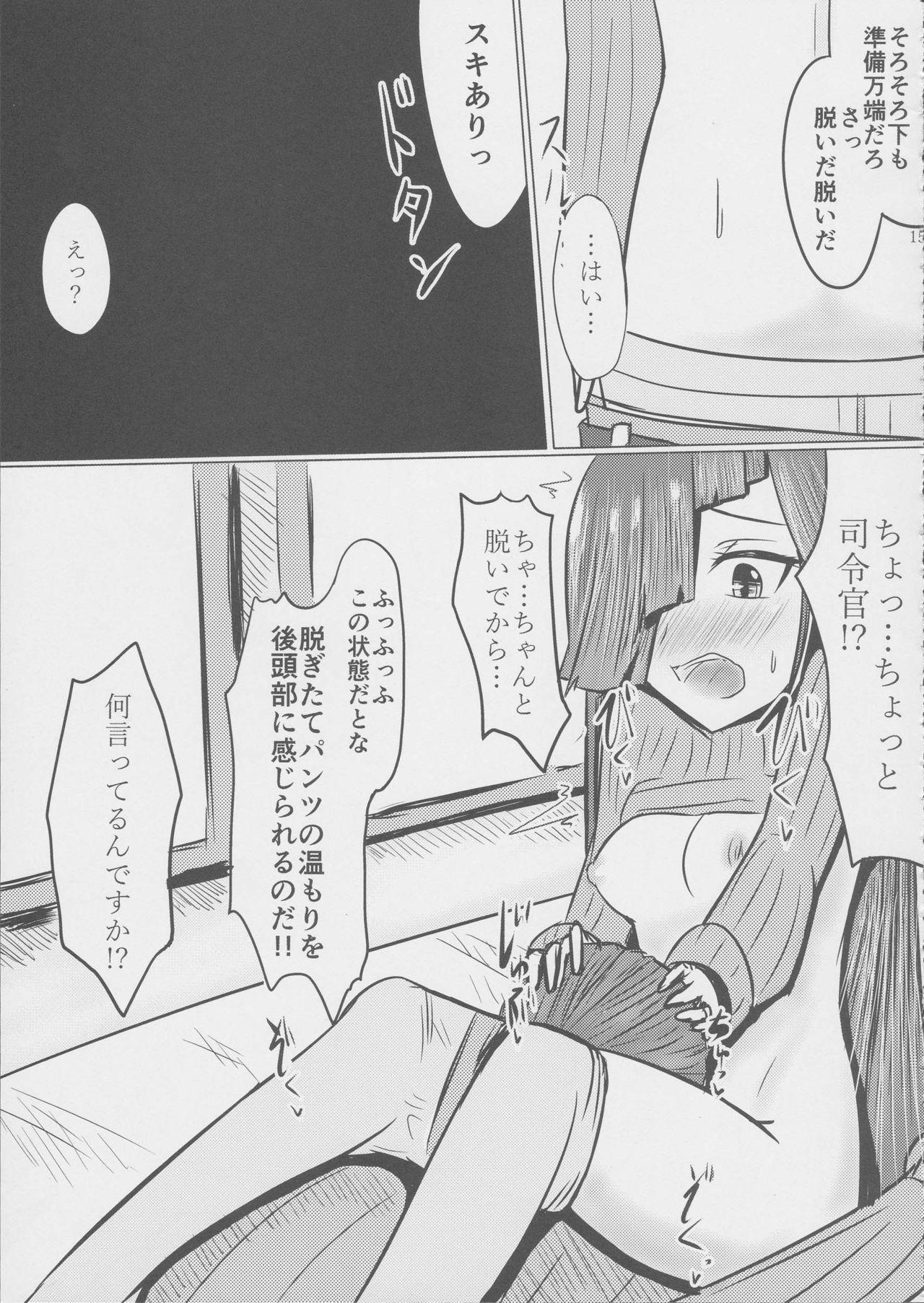(C91) [Hozuriya (Subaru)] Oku-sama wa Hayashimo-chan (Kantai Collection -KanColle-) 14