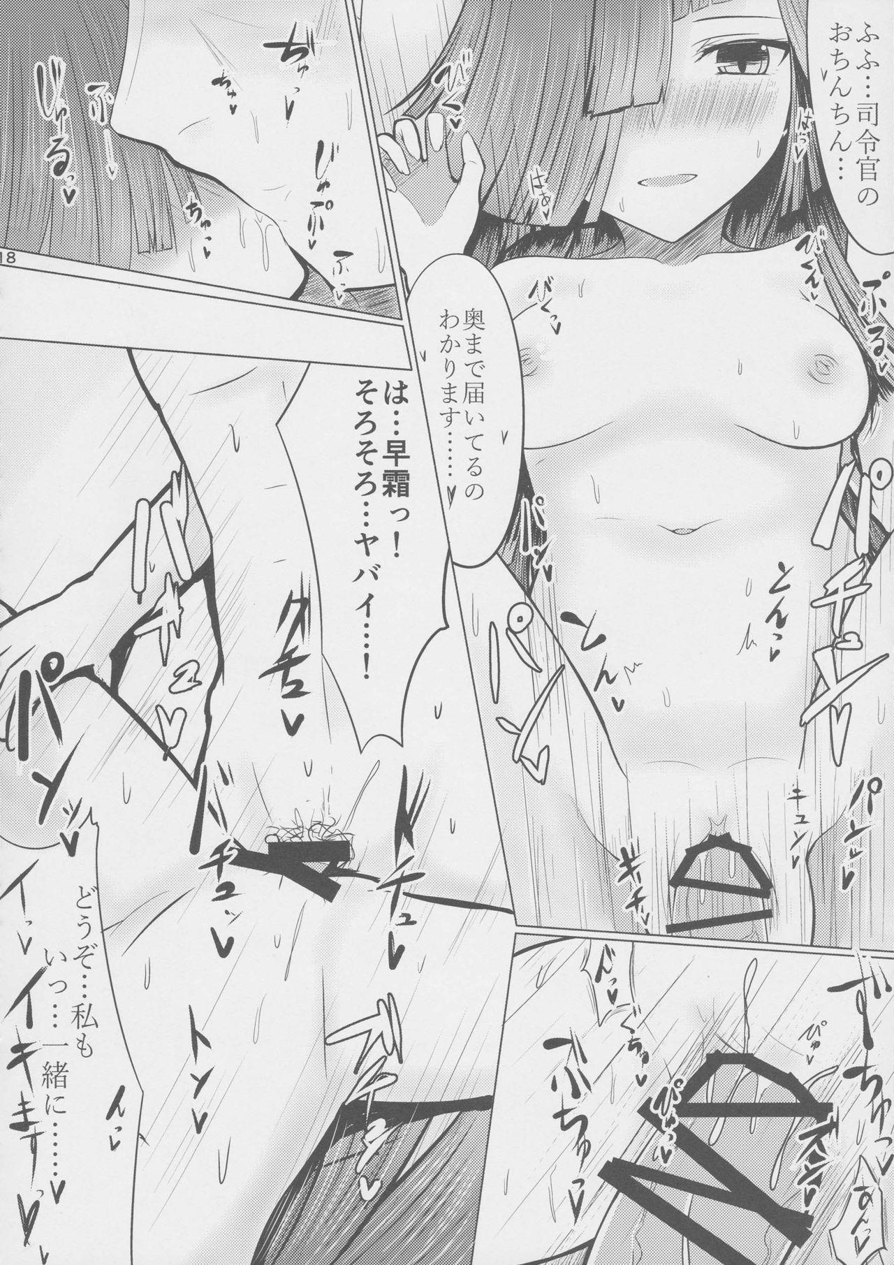 (C91) [Hozuriya (Subaru)] Oku-sama wa Hayashimo-chan (Kantai Collection -KanColle-) 17