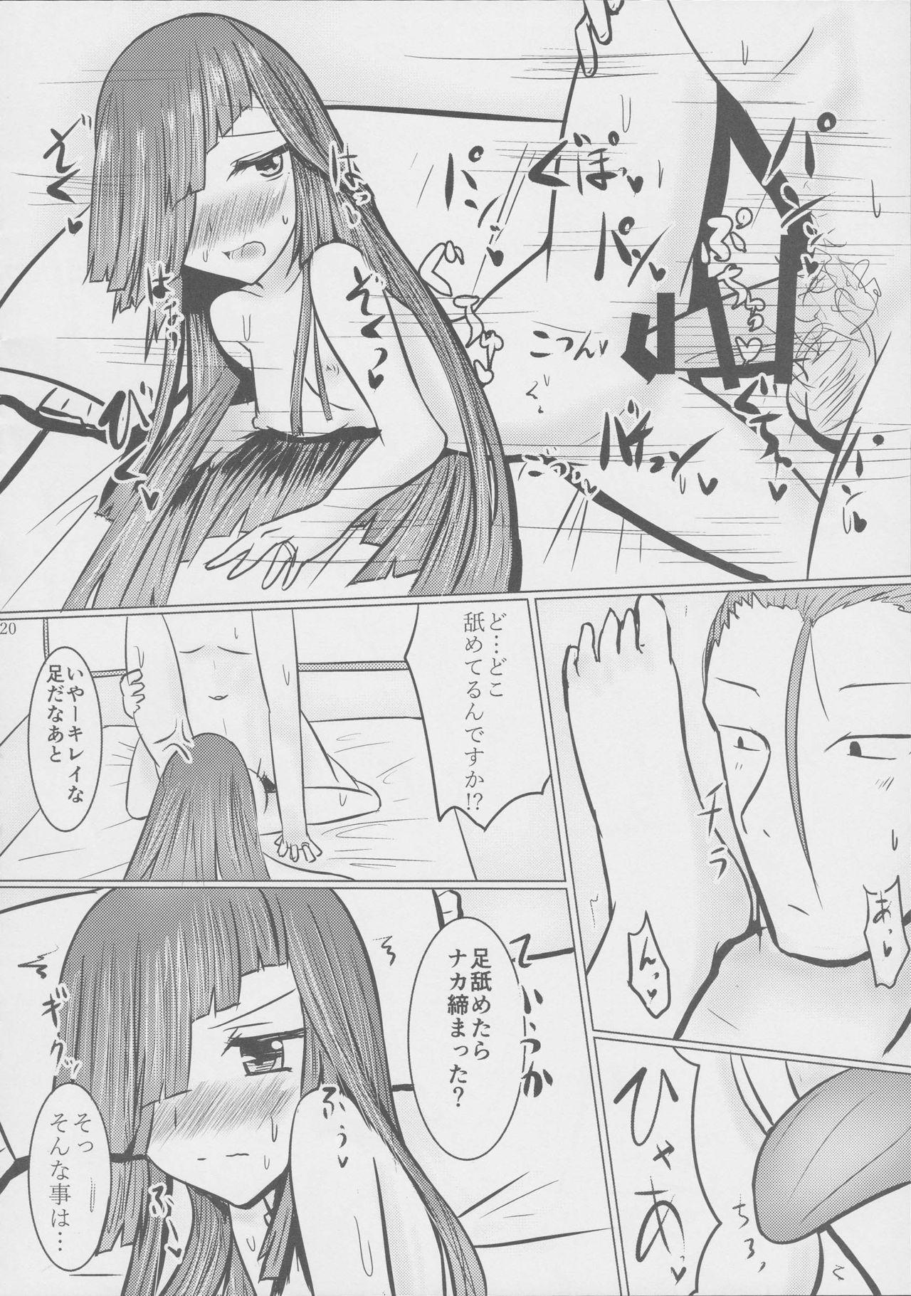 (C91) [Hozuriya (Subaru)] Oku-sama wa Hayashimo-chan (Kantai Collection -KanColle-) 19