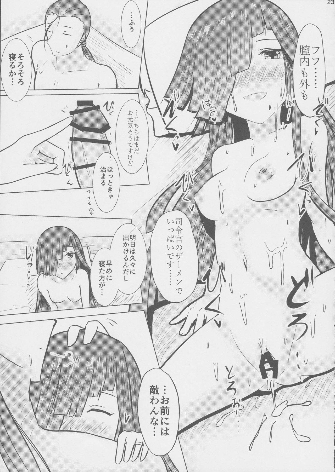 (C91) [Hozuriya (Subaru)] Oku-sama wa Hayashimo-chan (Kantai Collection -KanColle-) 22