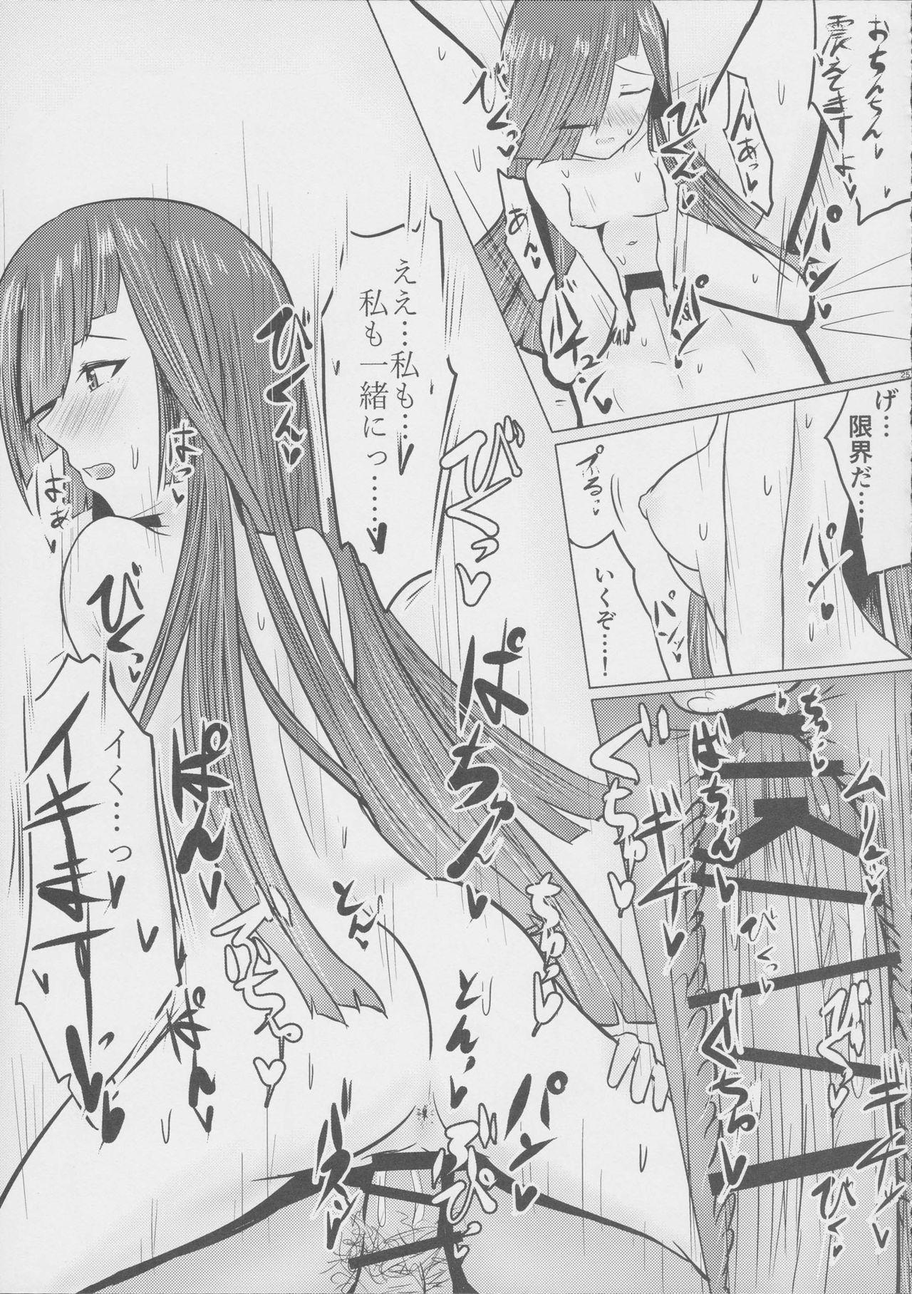 (C91) [Hozuriya (Subaru)] Oku-sama wa Hayashimo-chan (Kantai Collection -KanColle-) 24