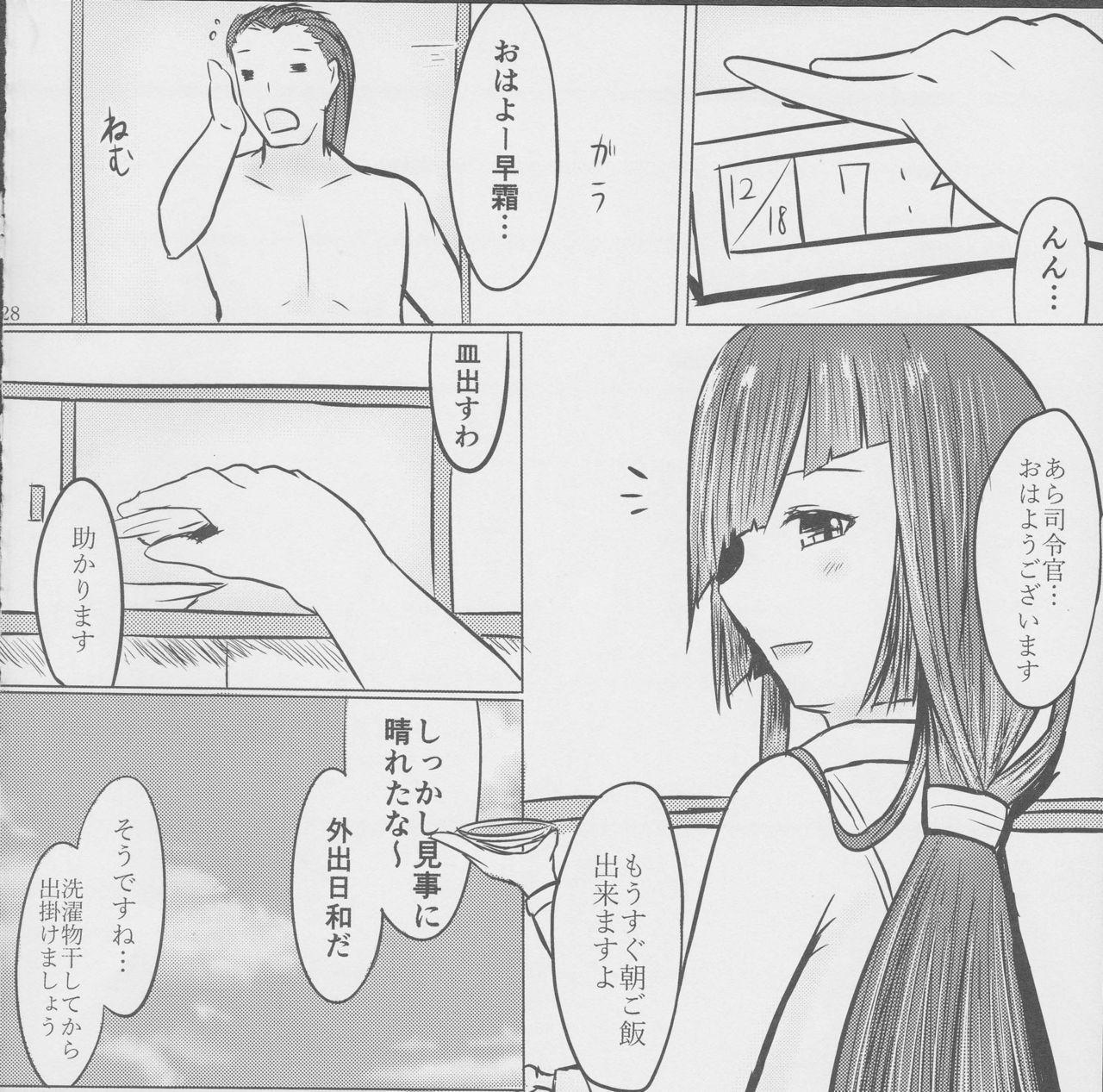 (C91) [Hozuriya (Subaru)] Oku-sama wa Hayashimo-chan (Kantai Collection -KanColle-) 27